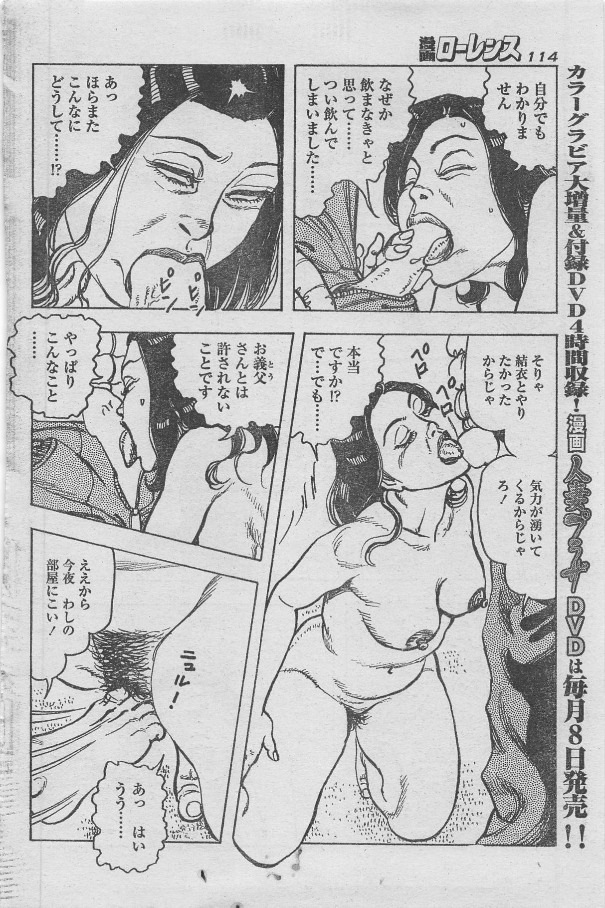 Manga Lawrence 2013-04 101