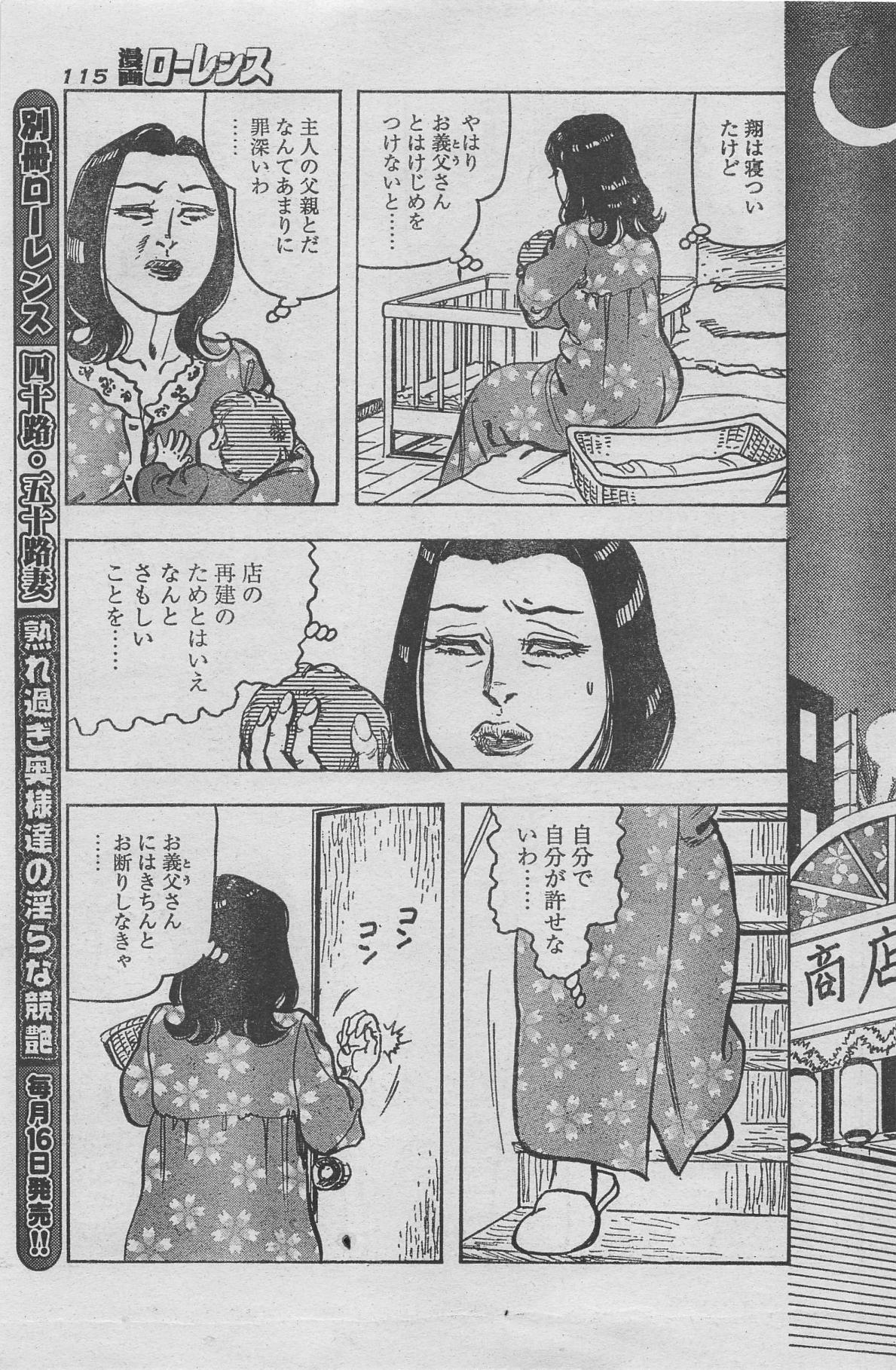 Manga Lawrence 2013-04 102