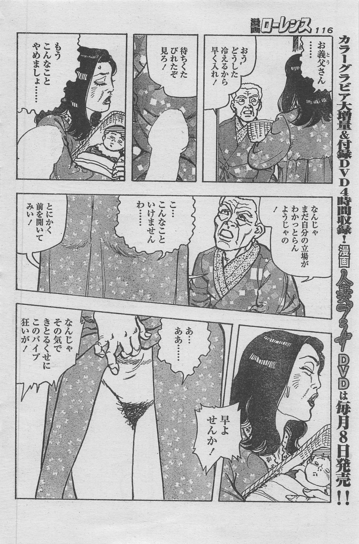 Manga Lawrence 2013-04 103