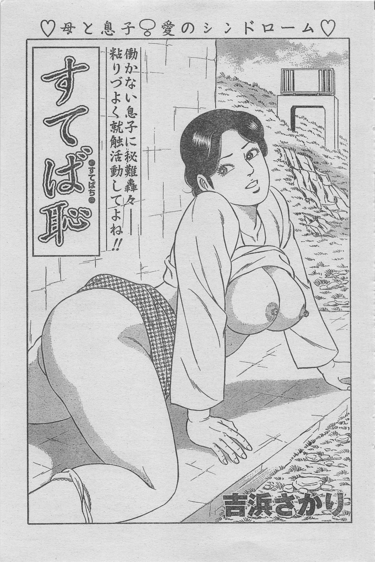 Manga Lawrence 2013-04 108