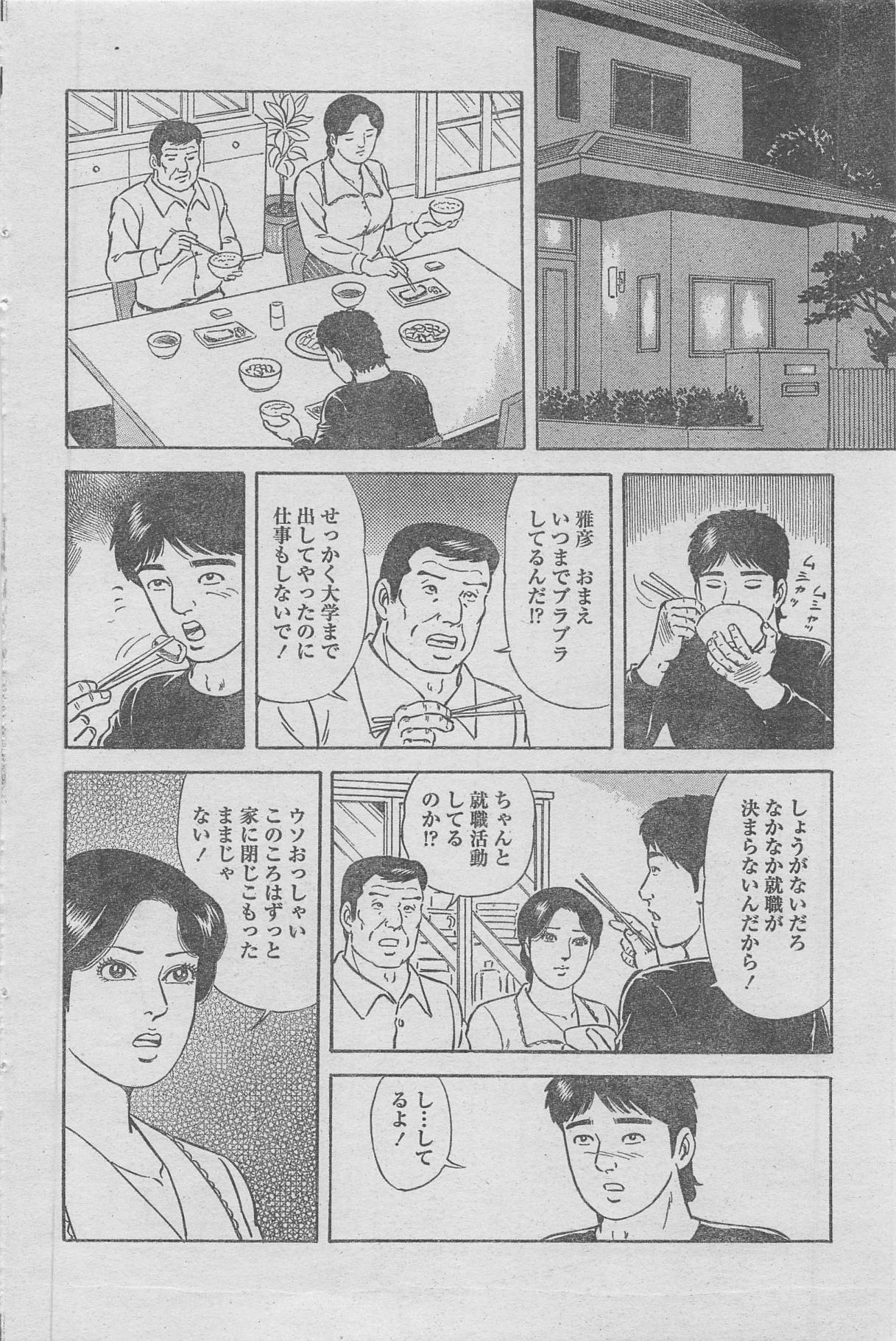 Manga Lawrence 2013-04 109