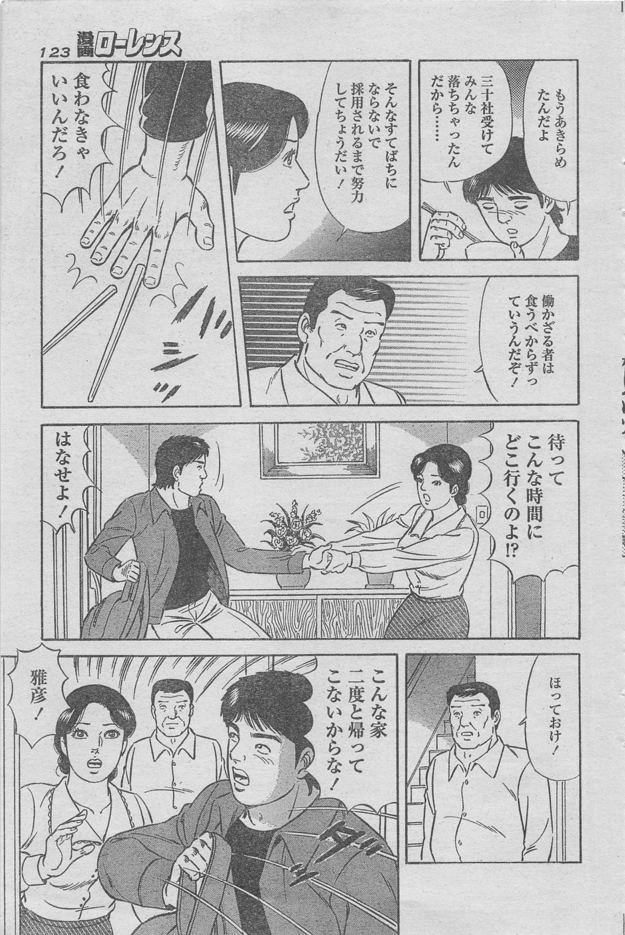 Manga Lawrence 2013-04 110