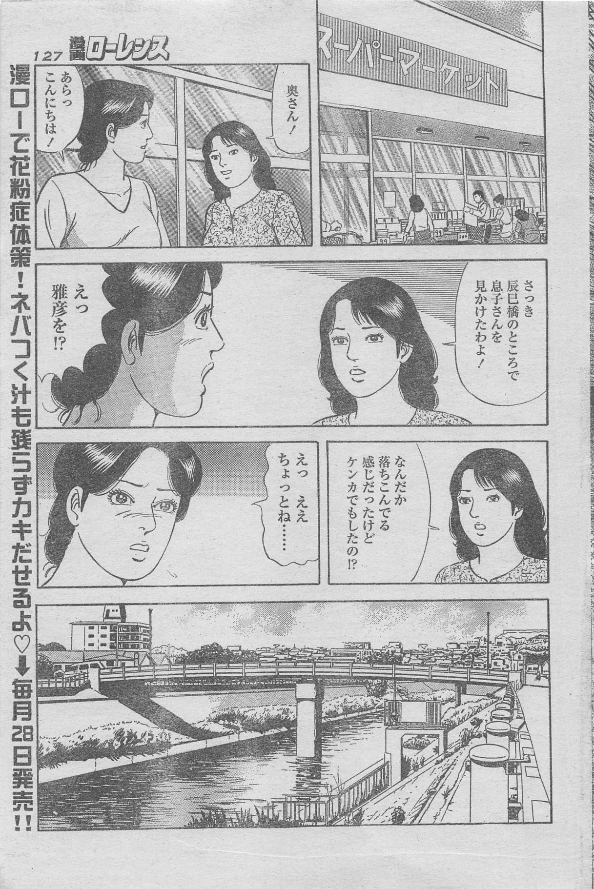 Manga Lawrence 2013-04 114