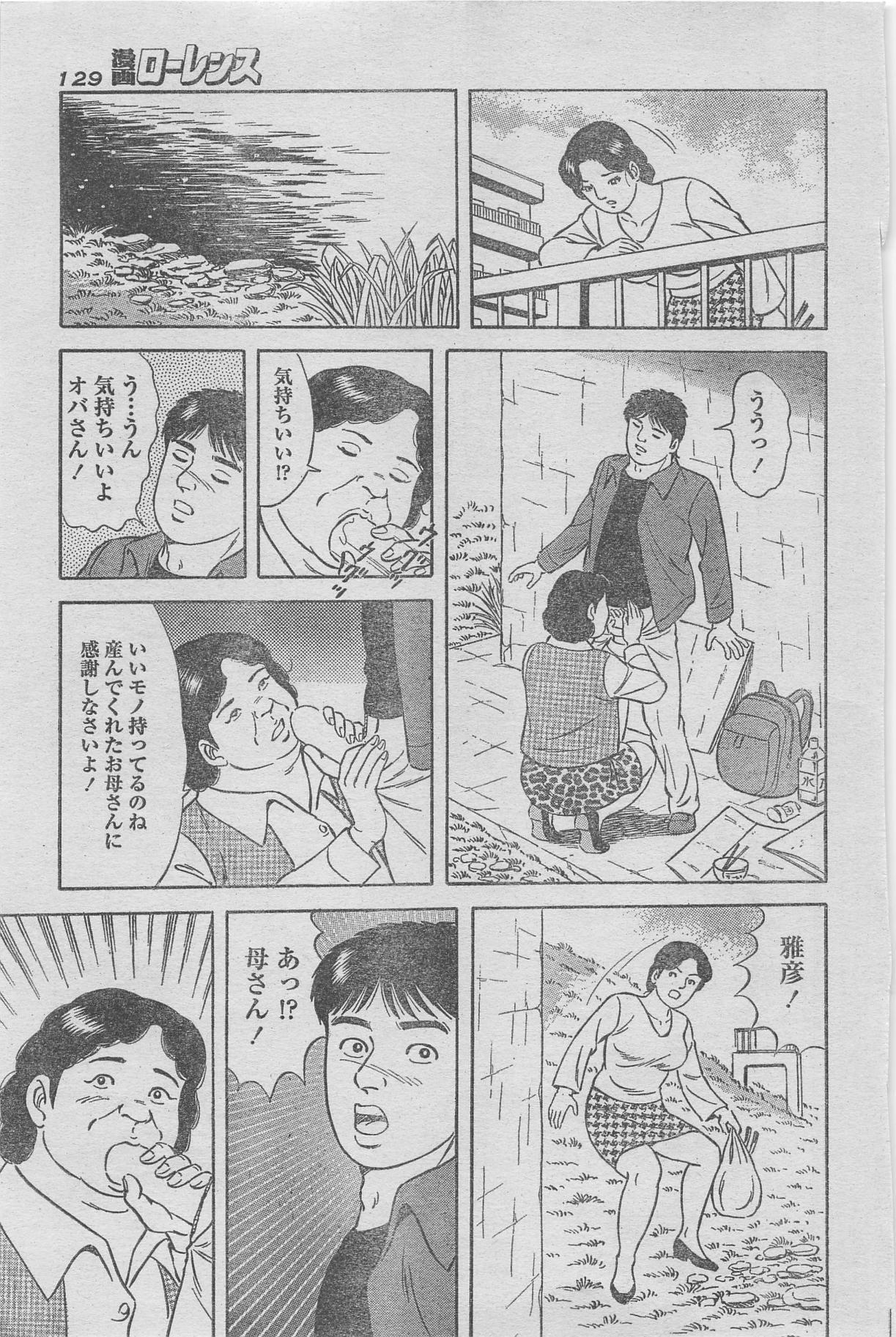 Manga Lawrence 2013-04 116