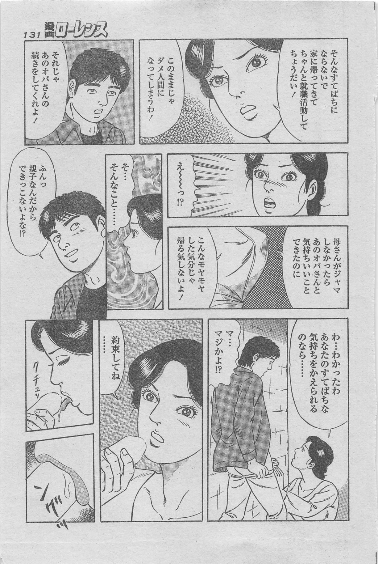 Manga Lawrence 2013-04 118