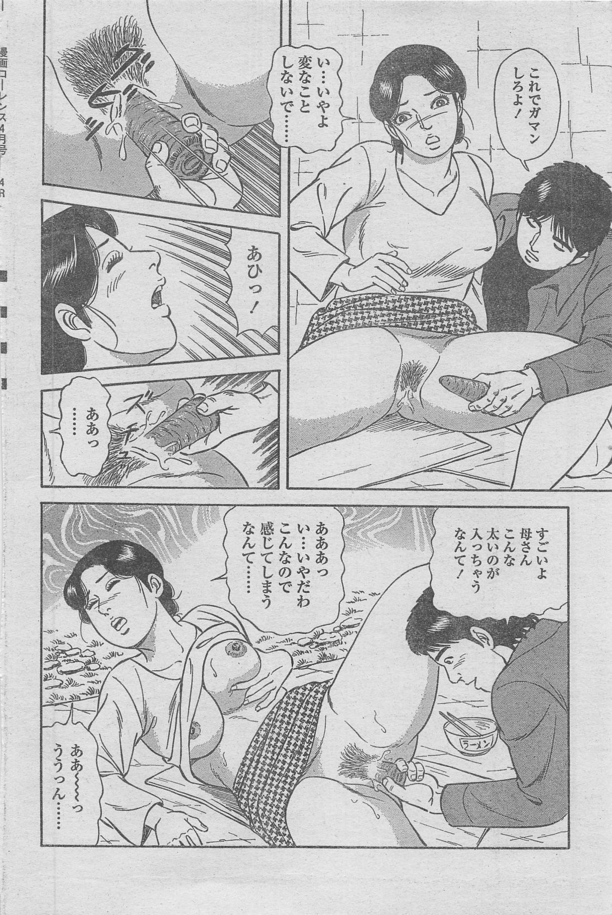 Manga Lawrence 2013-04 121