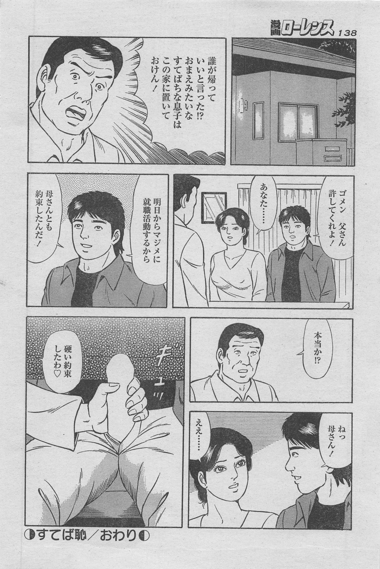 Manga Lawrence 2013-04 125