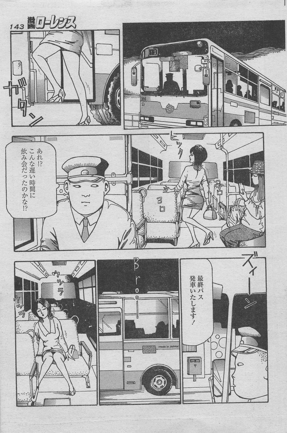 Manga Lawrence 2013-04 130