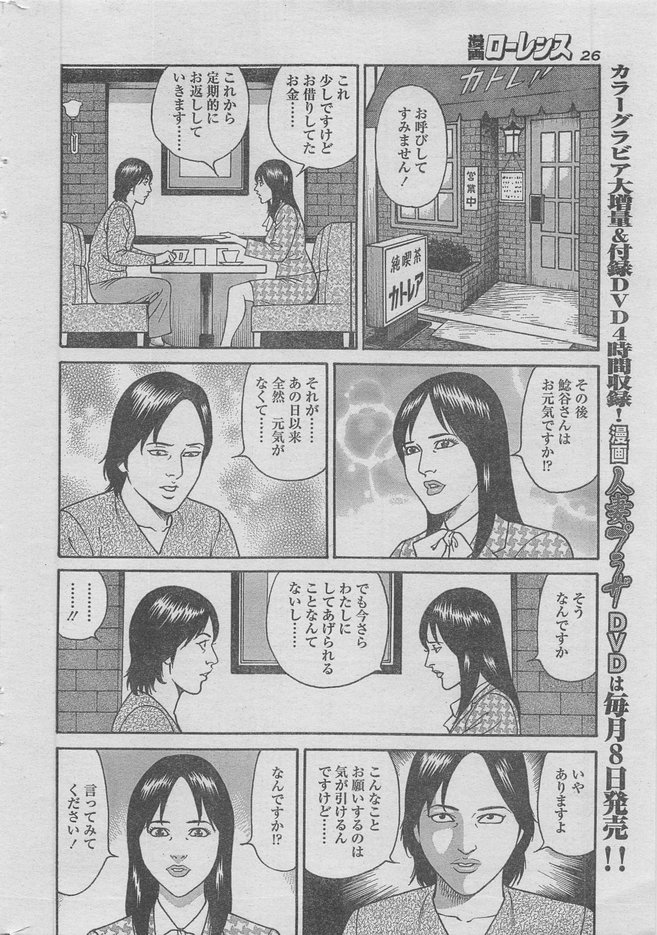 Manga Lawrence 2013-04 13