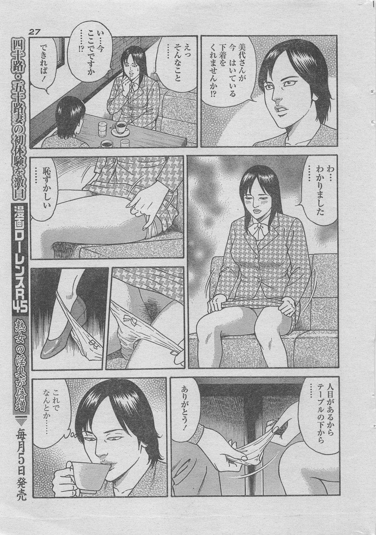 Manga Lawrence 2013-04 14