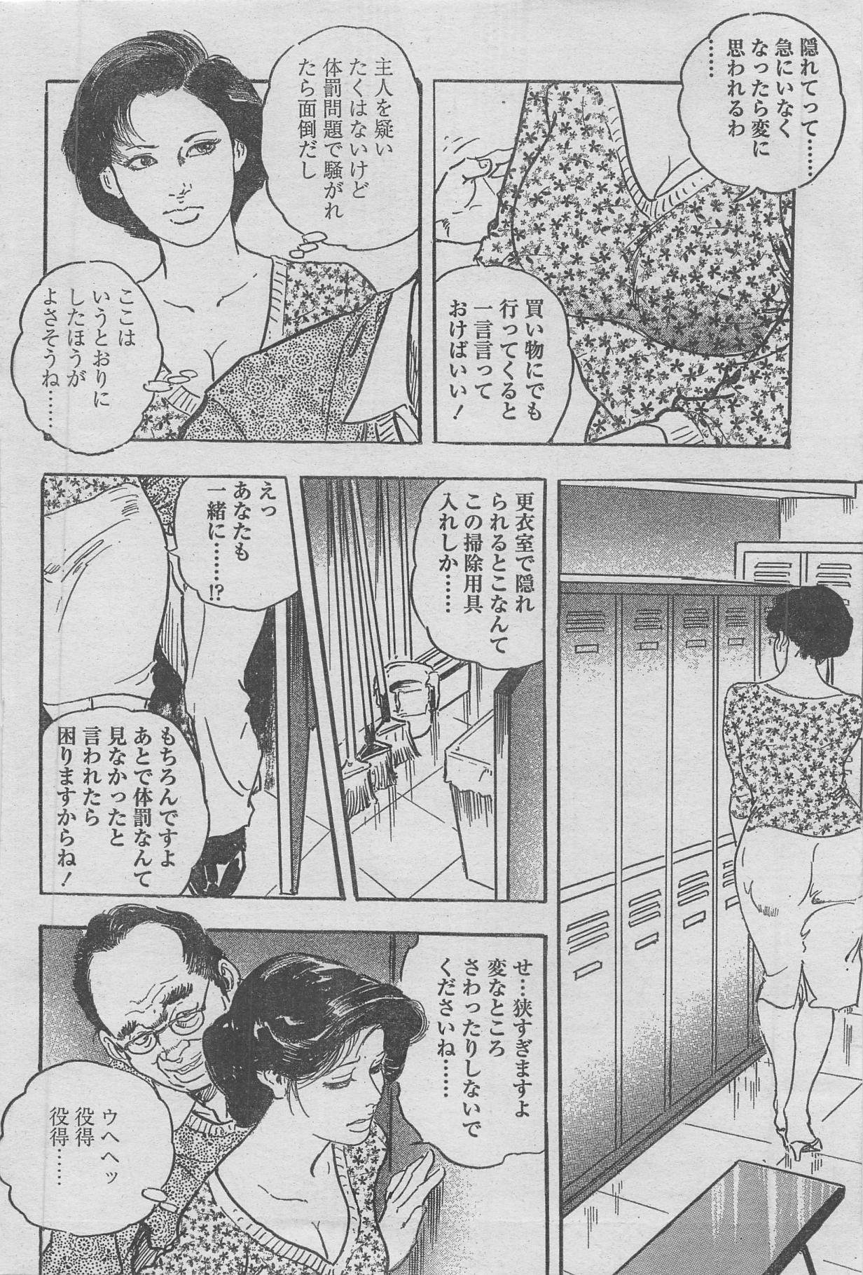 Manga Lawrence 2013-04 153