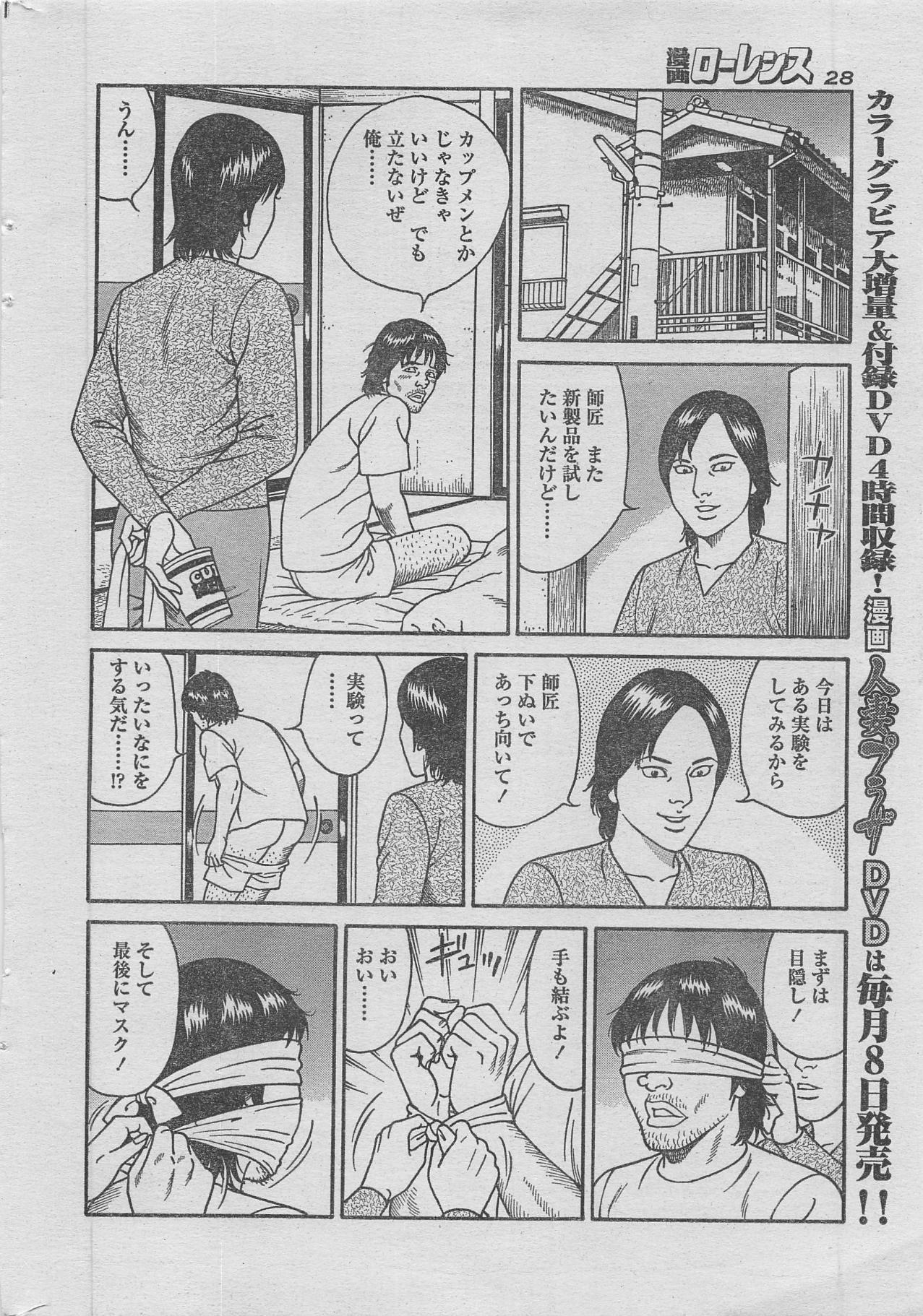 Manga Lawrence 2013-04 15