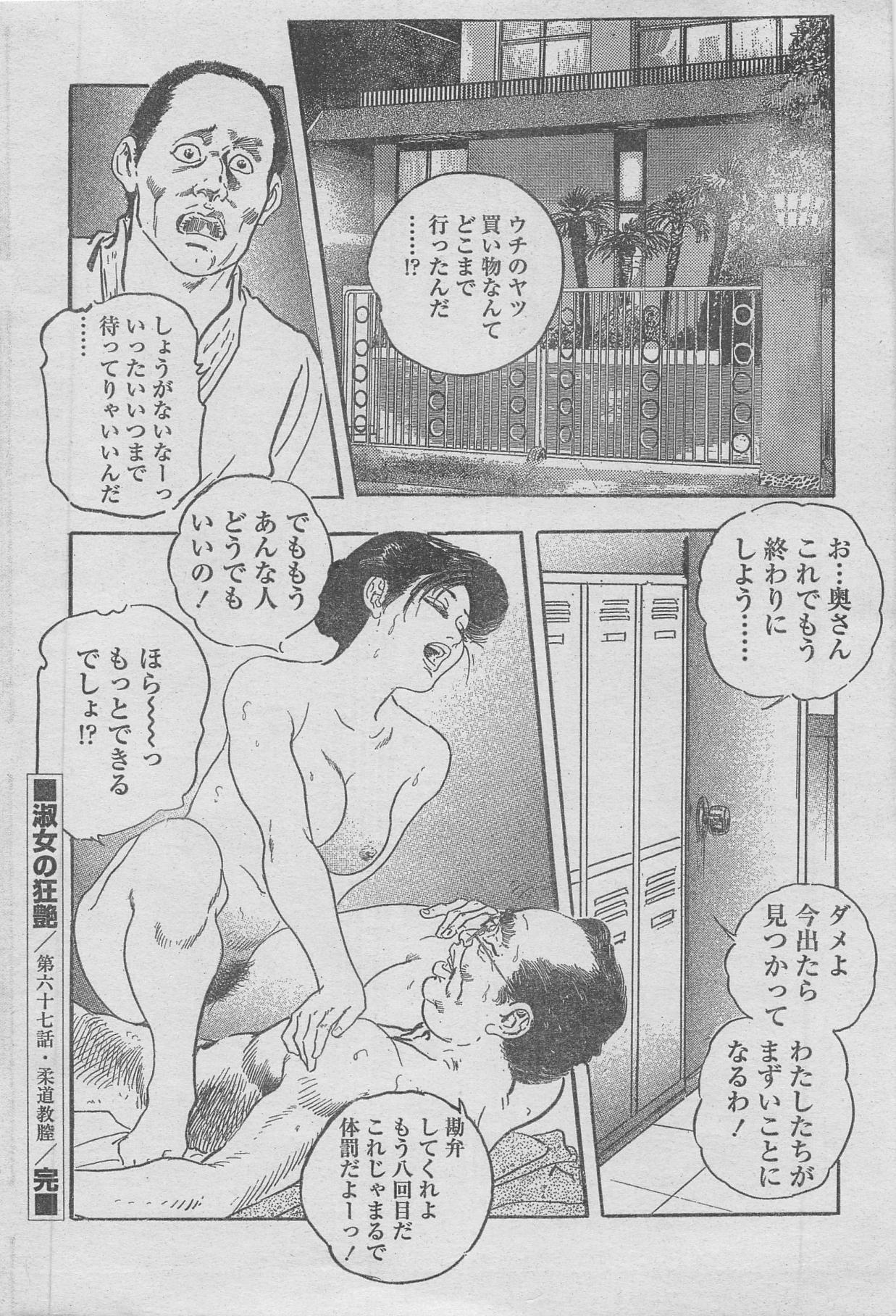 Manga Lawrence 2013-04 165
