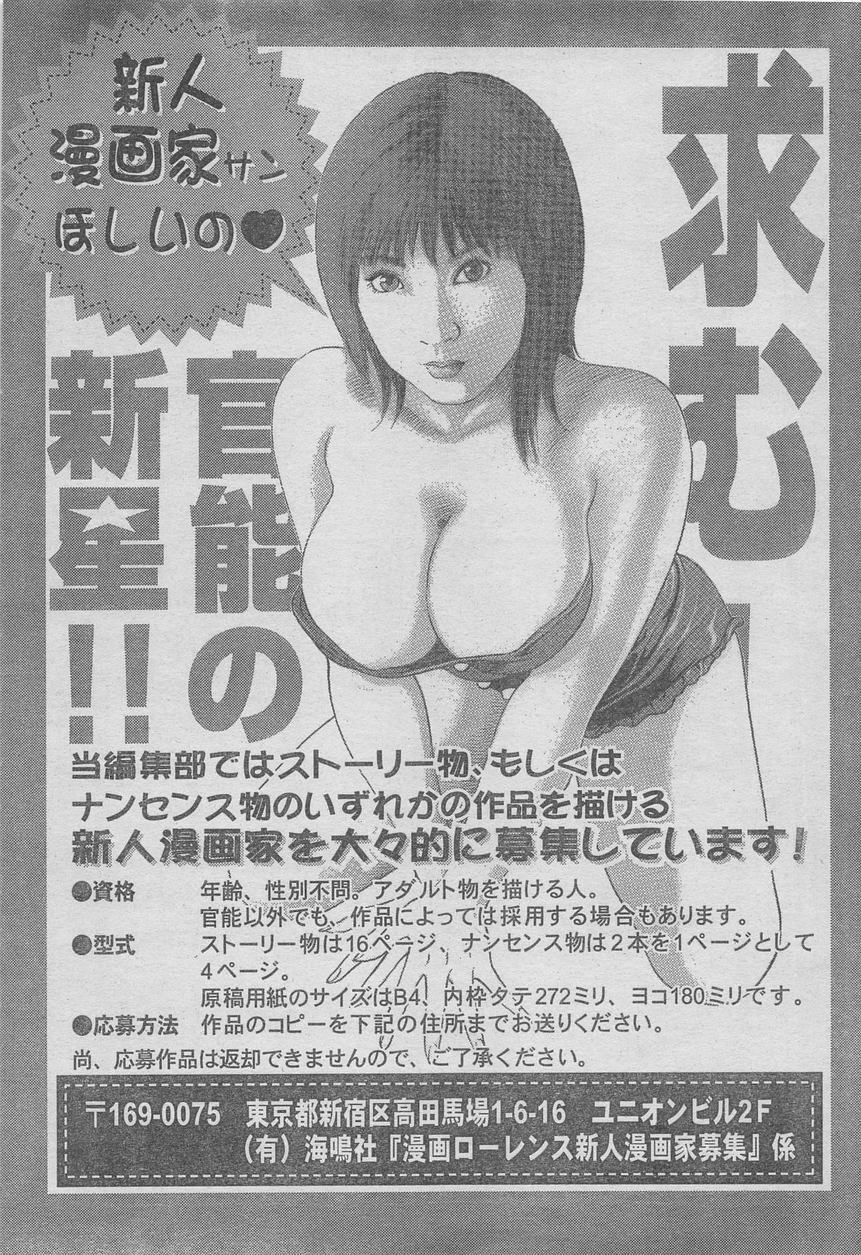 Manga Lawrence 2013-04 166