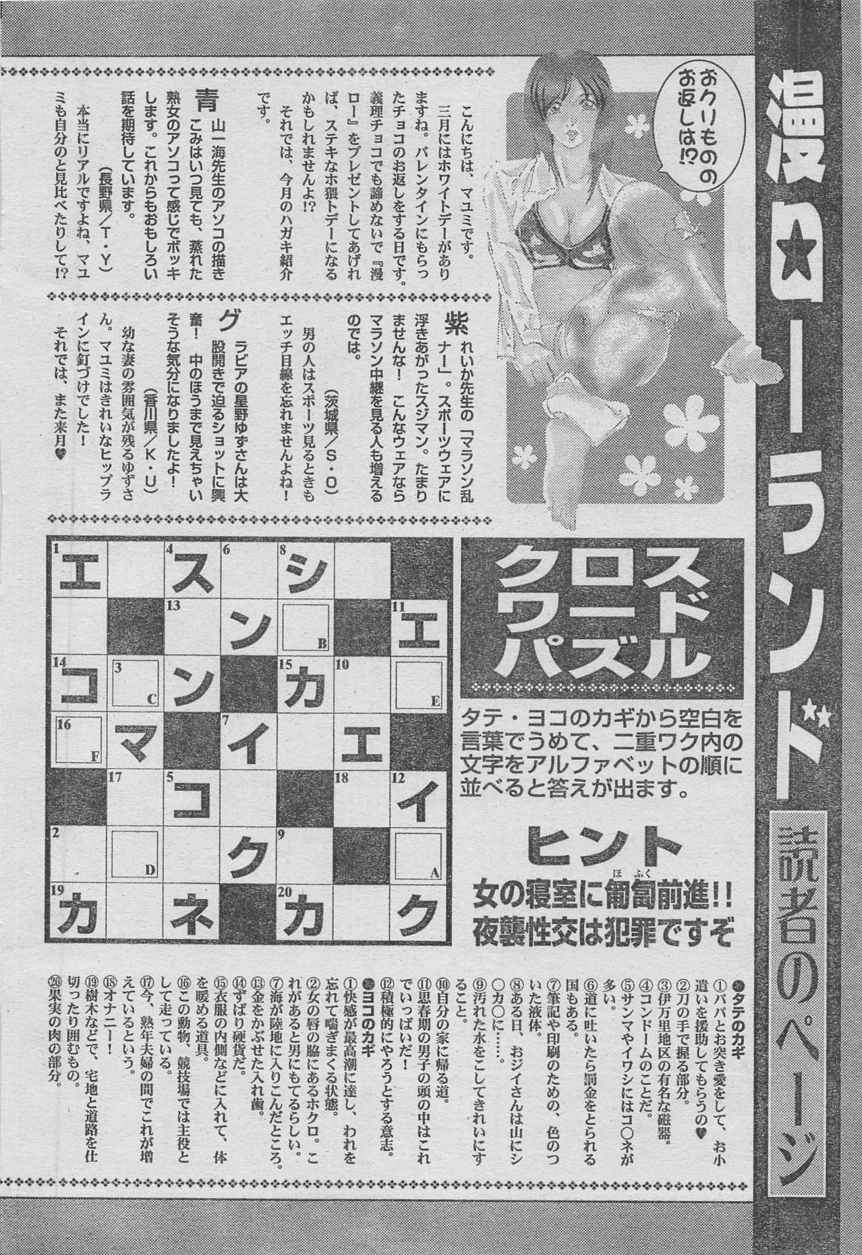 Manga Lawrence 2013-04 167