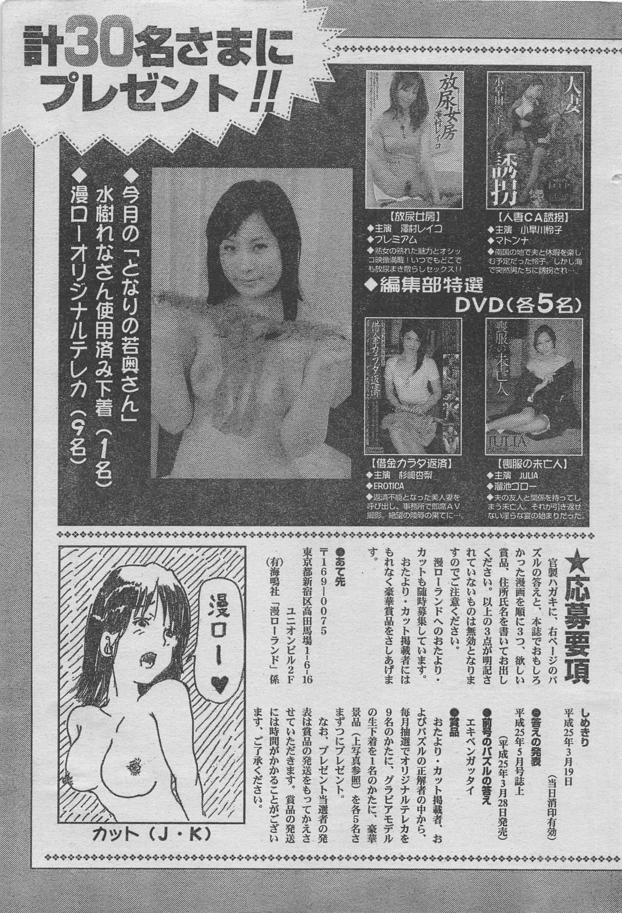 Manga Lawrence 2013-04 168