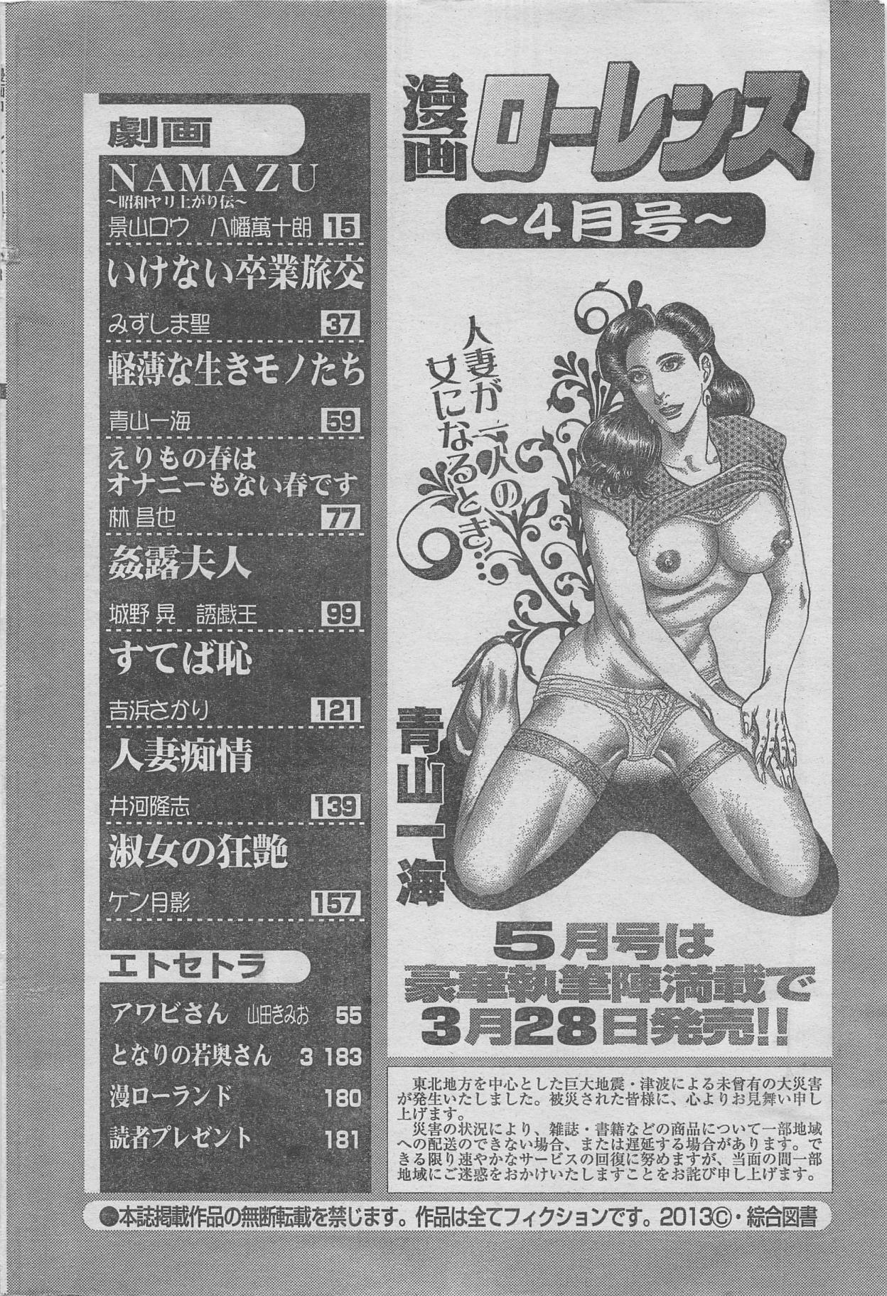Manga Lawrence 2013-04 169