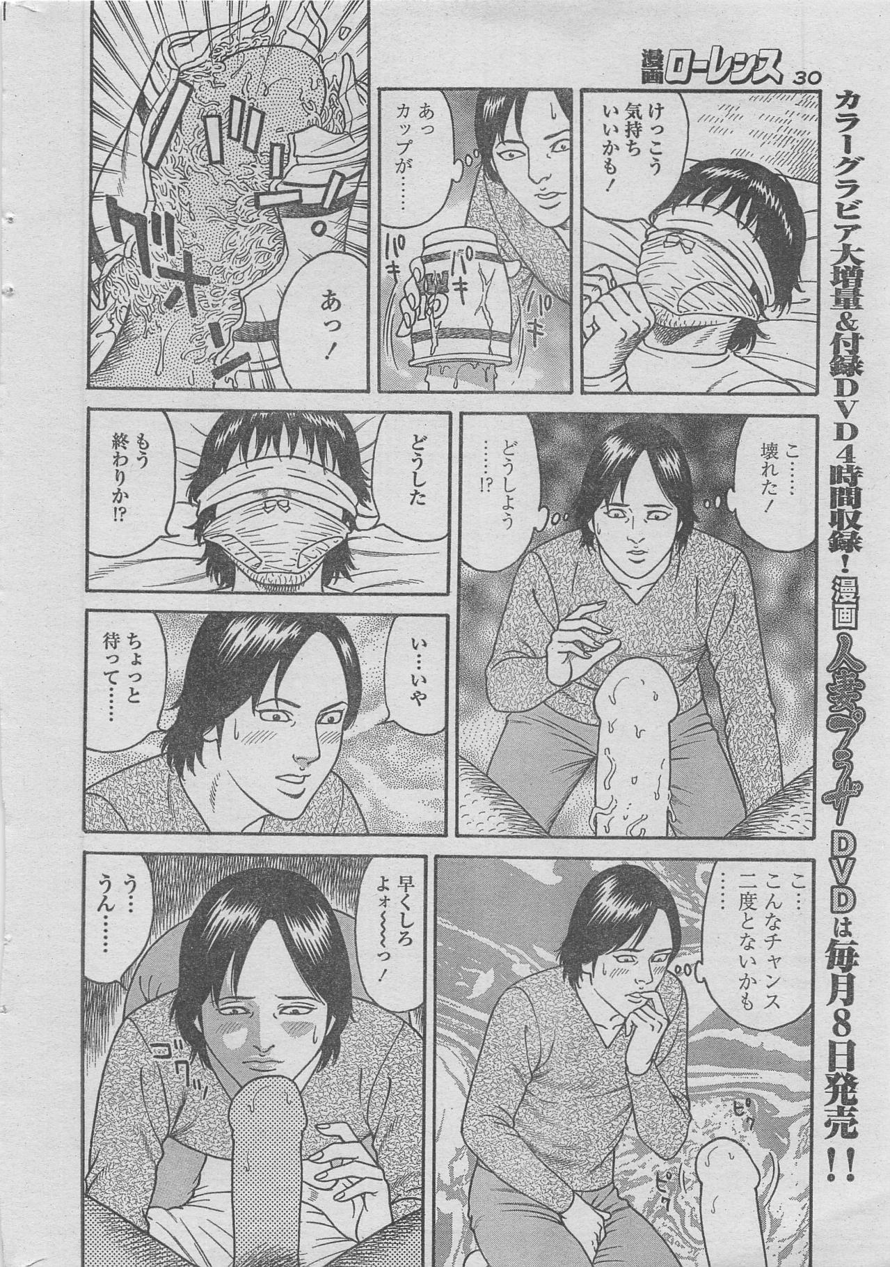 Manga Lawrence 2013-04 17