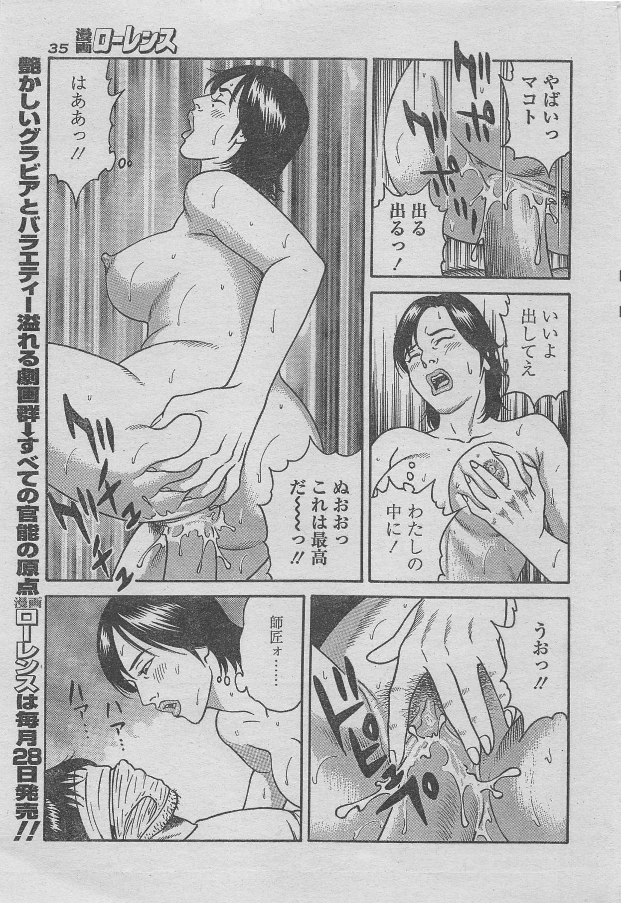 Manga Lawrence 2013-04 22