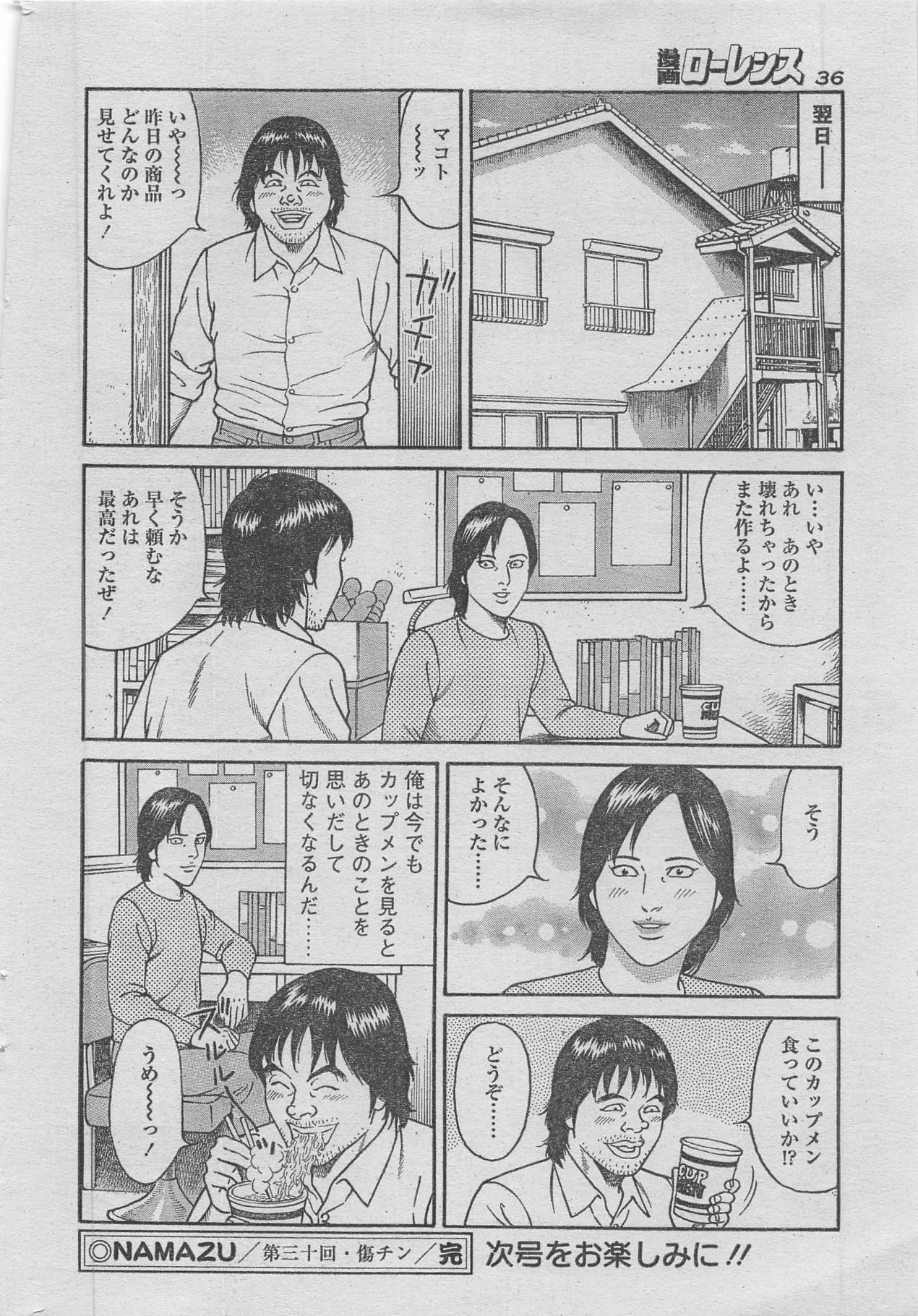 Manga Lawrence 2013-04 23