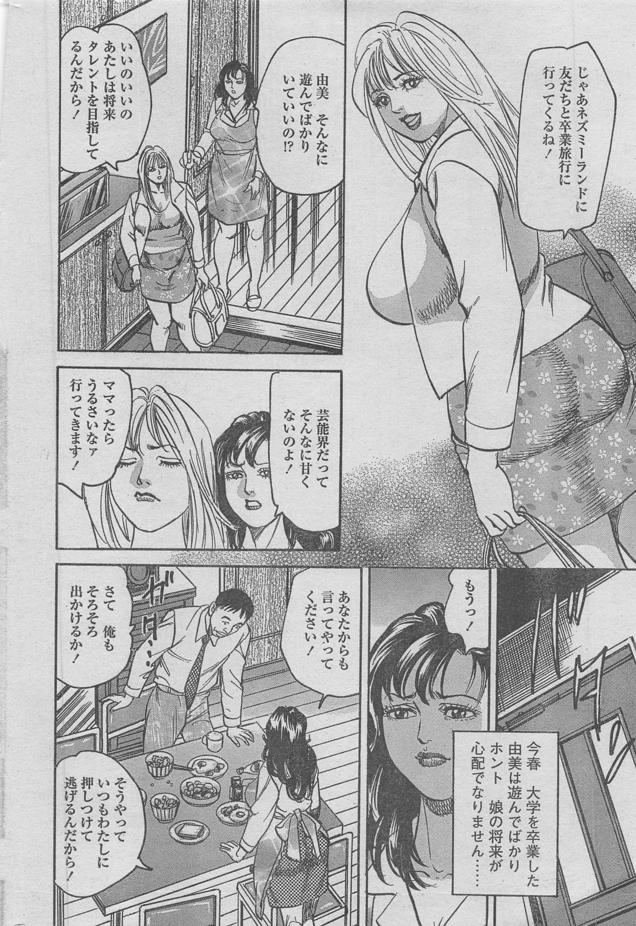 Manga Lawrence 2013-04 25