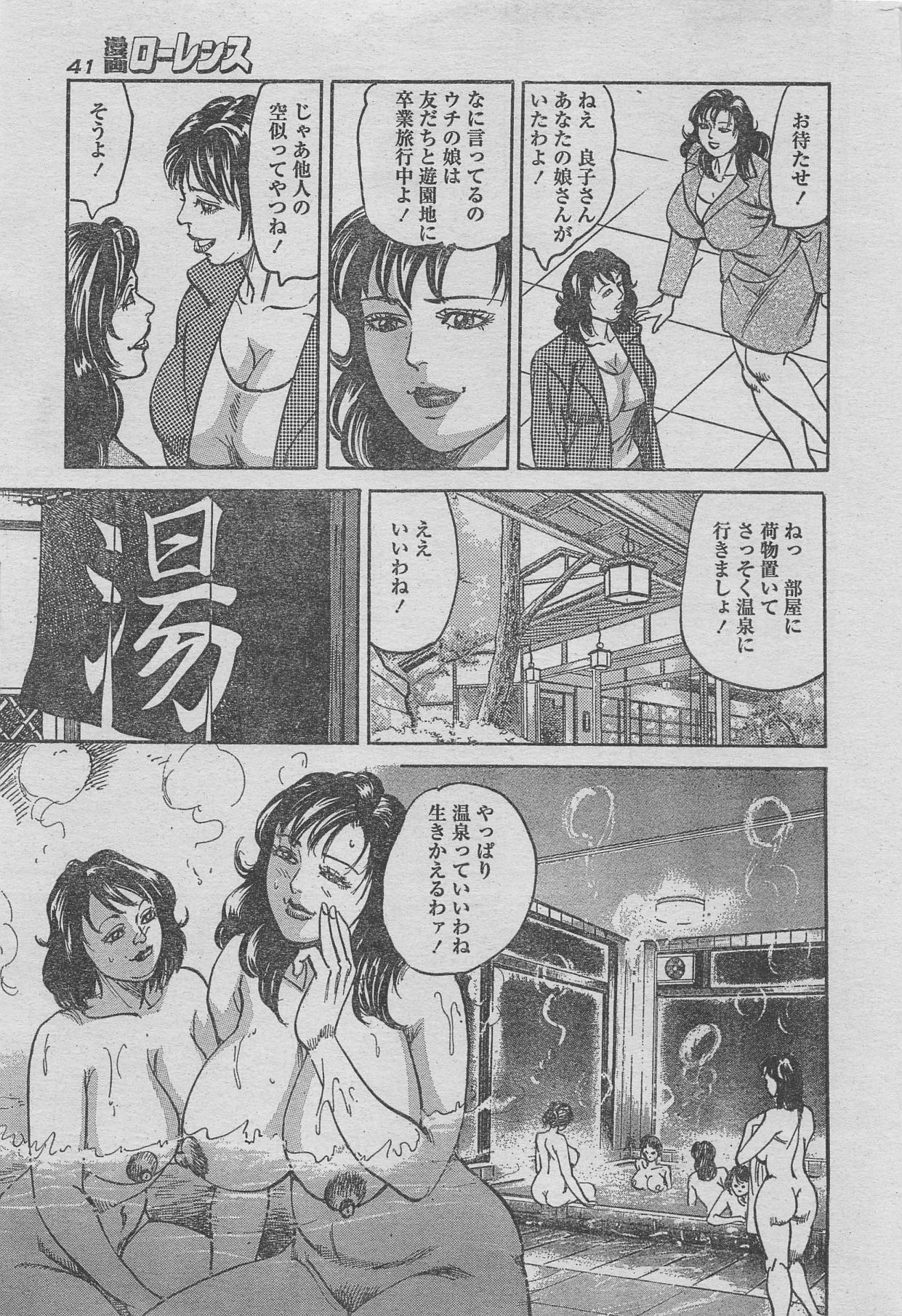 Manga Lawrence 2013-04 28