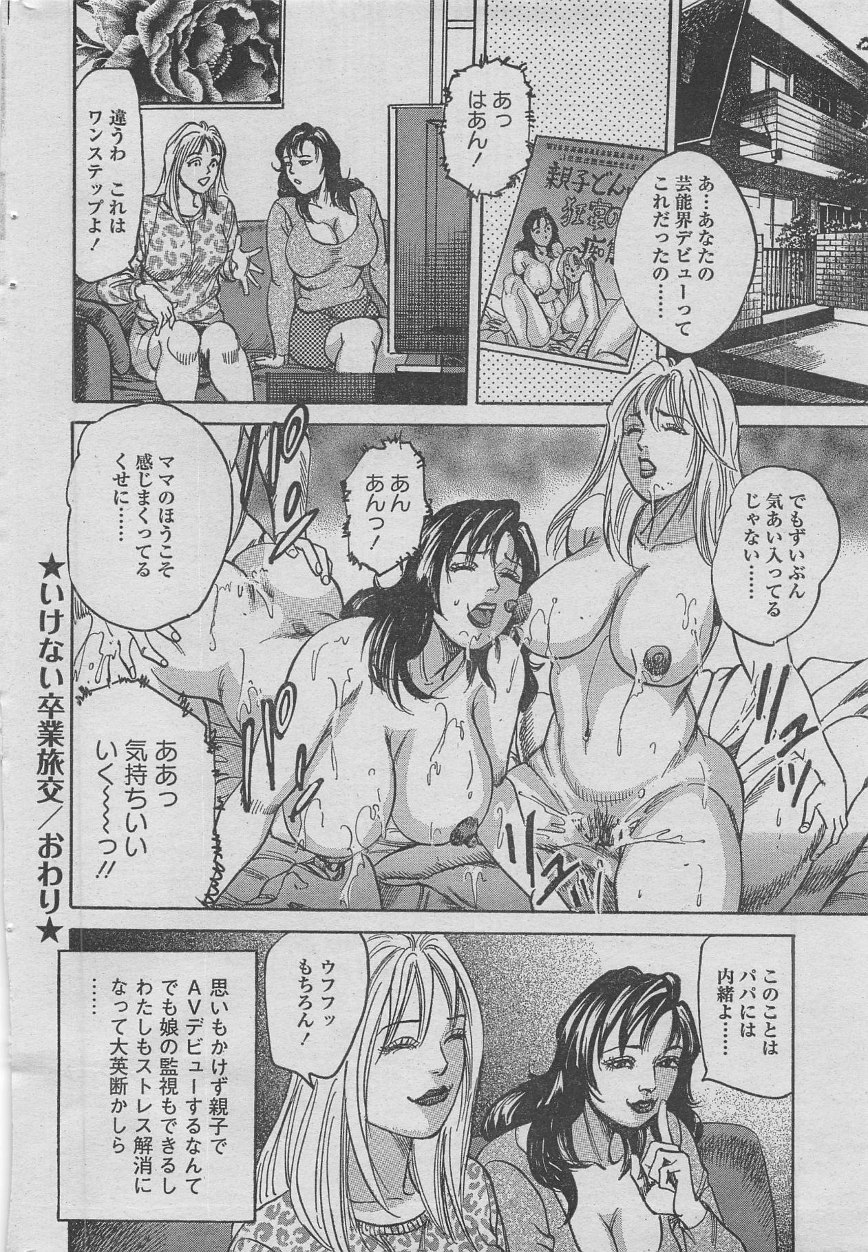 Manga Lawrence 2013-04 41