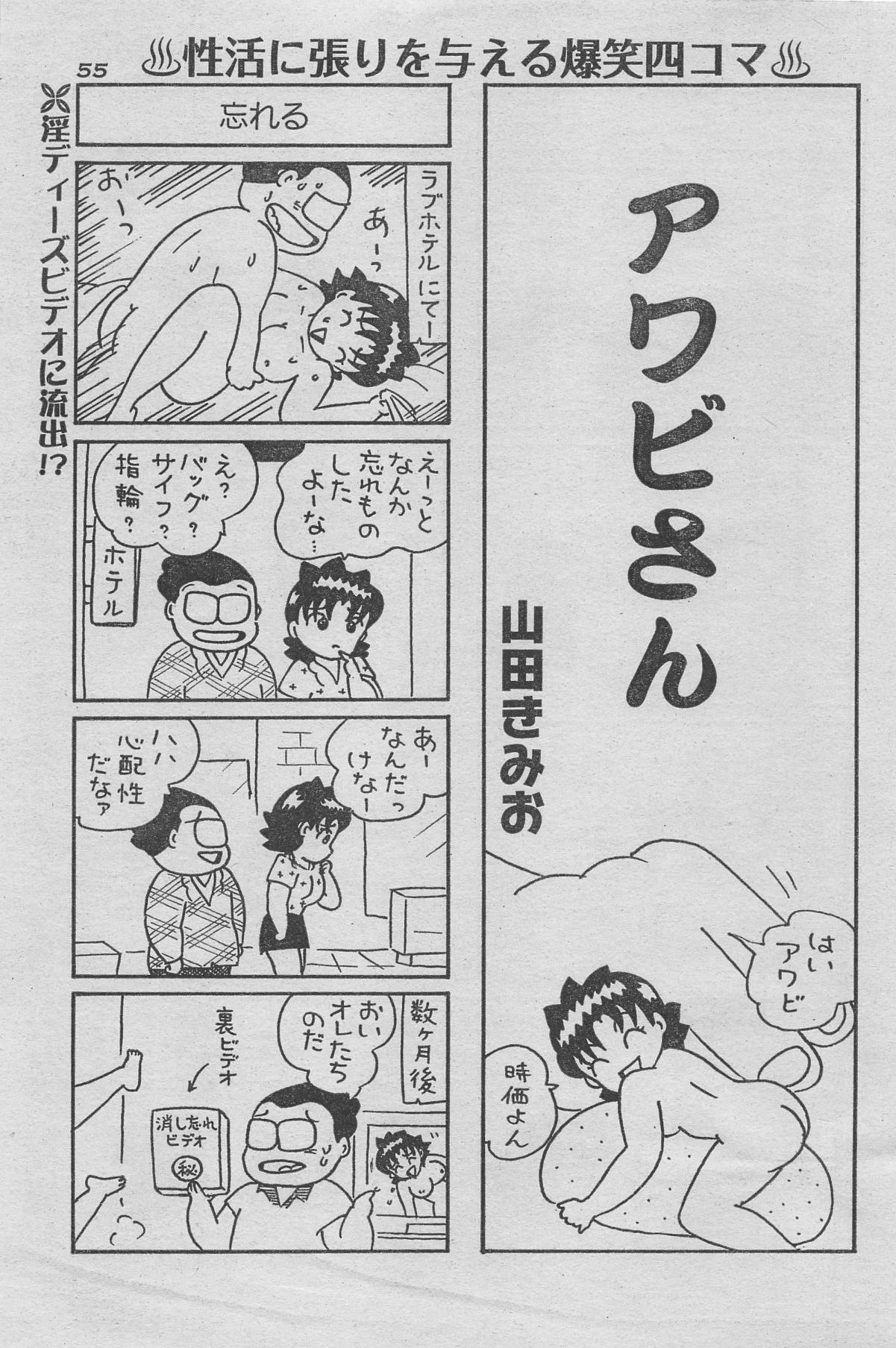 Manga Lawrence 2013-04 42