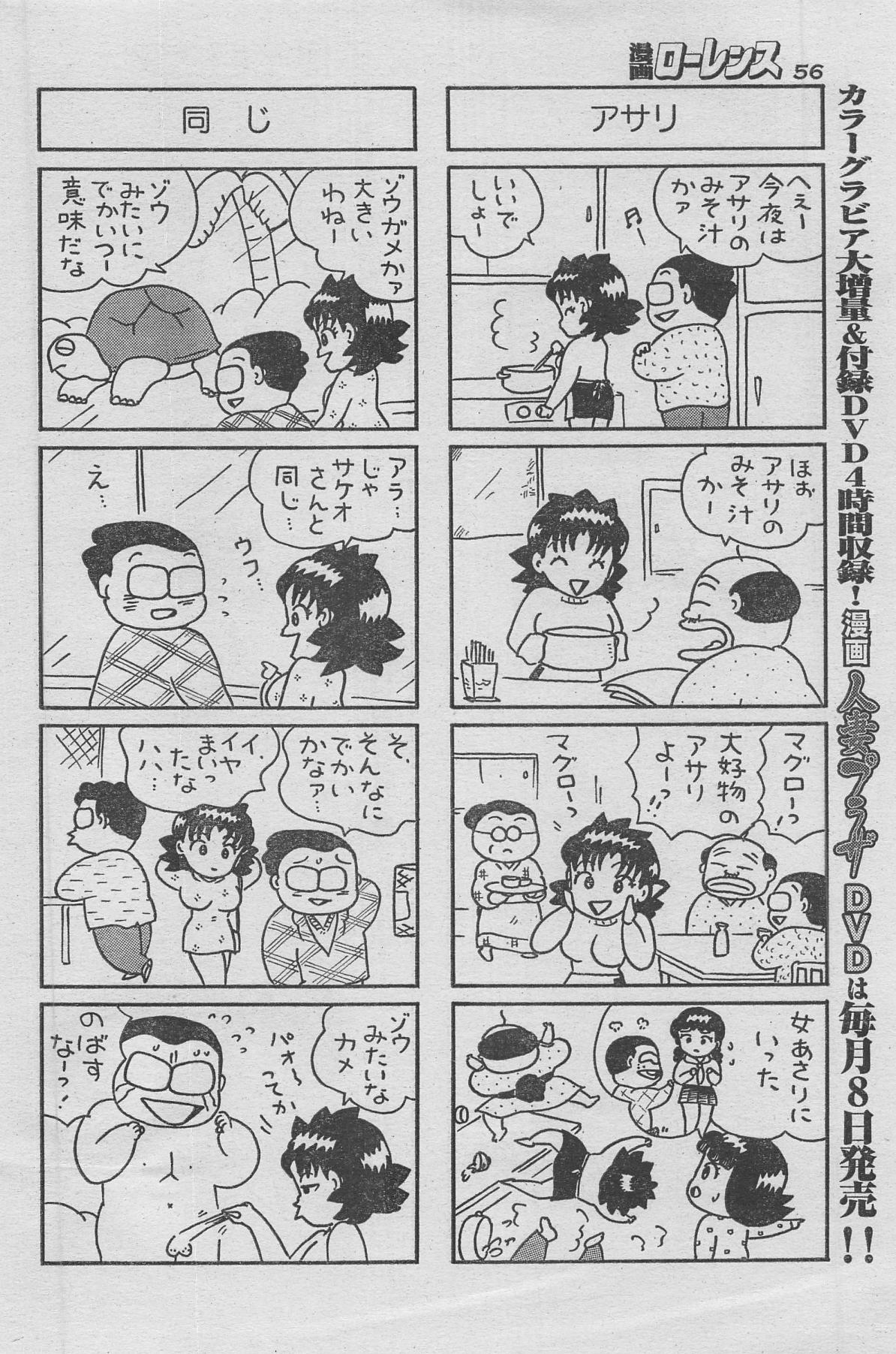 Manga Lawrence 2013-04 43