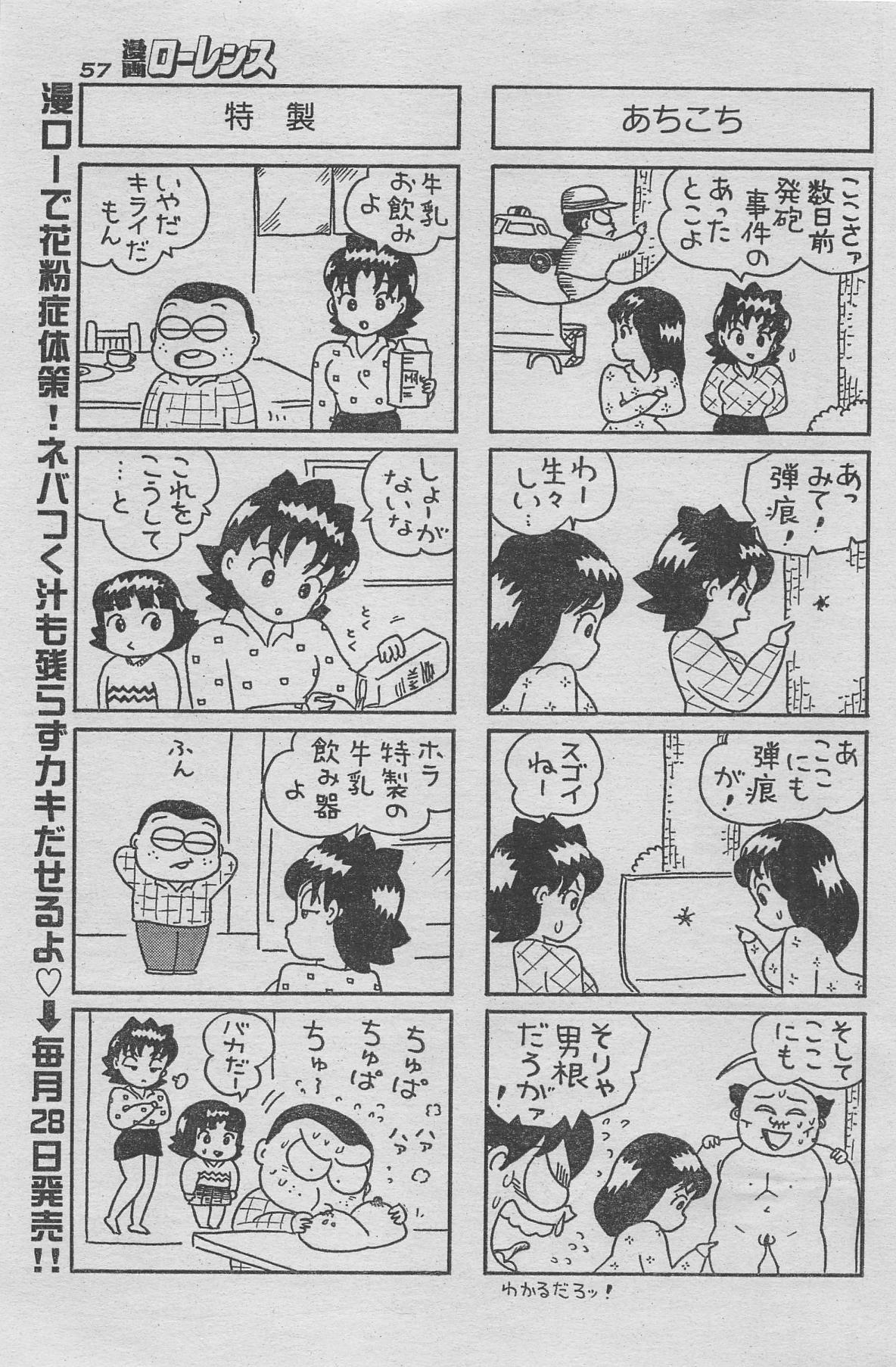 Manga Lawrence 2013-04 44