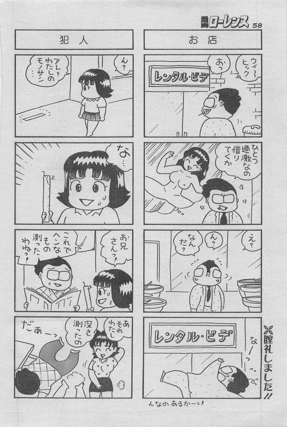 Manga Lawrence 2013-04 45