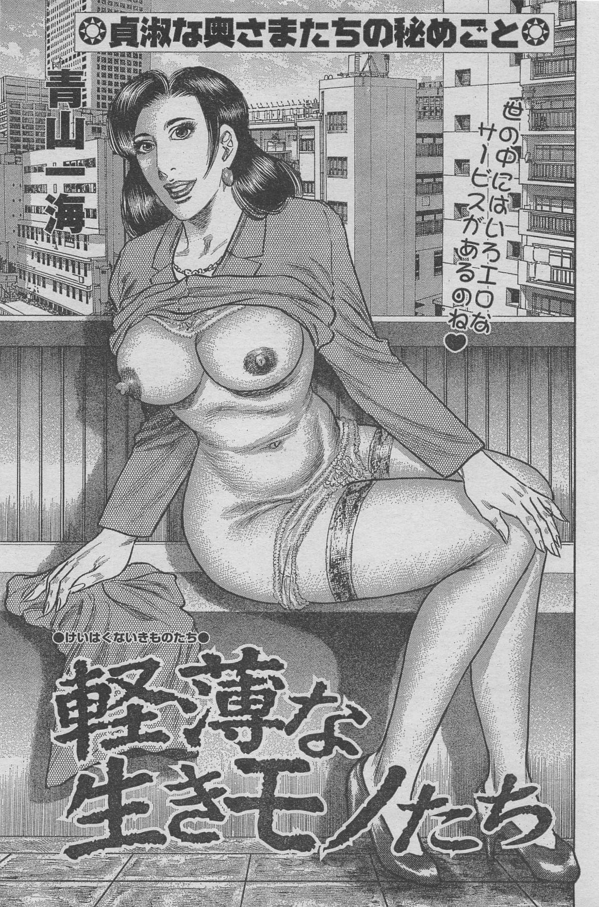 Manga Lawrence 2013-04 46