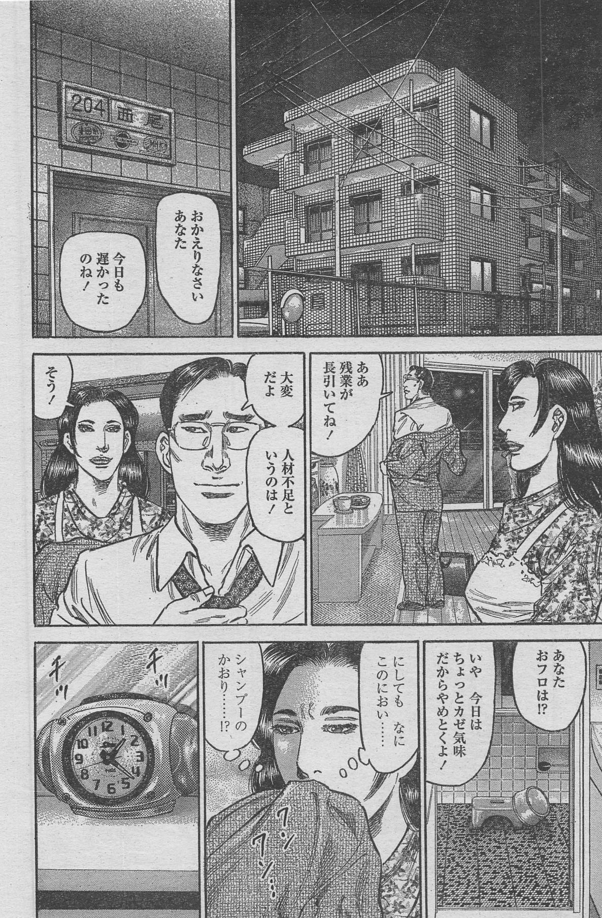Manga Lawrence 2013-04 47