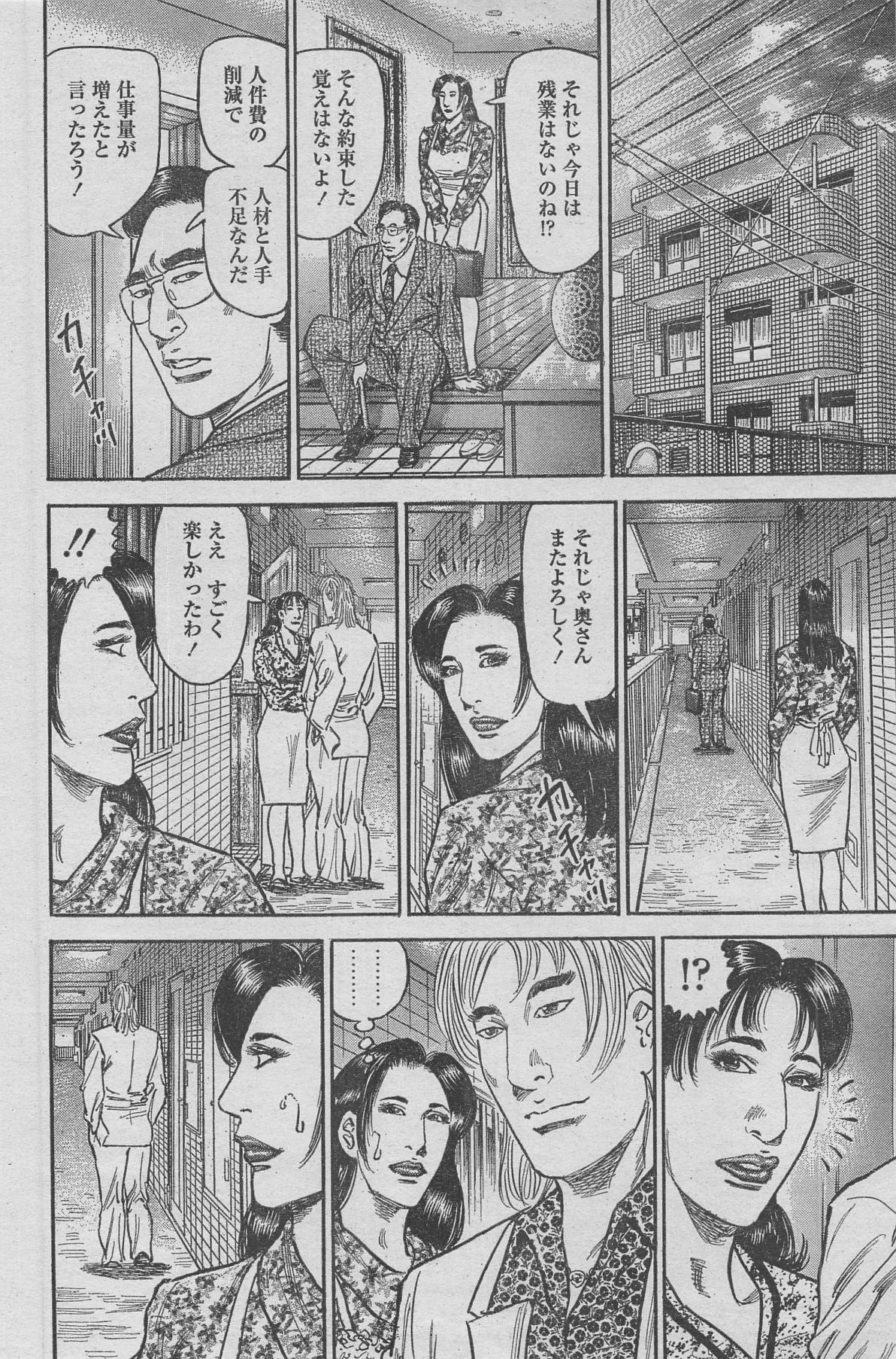 Manga Lawrence 2013-04 49