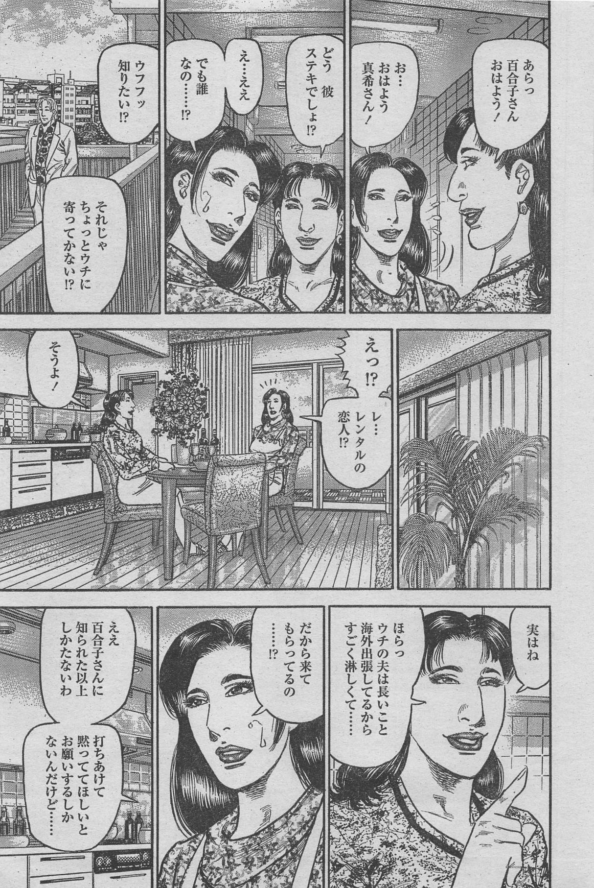 Manga Lawrence 2013-04 50
