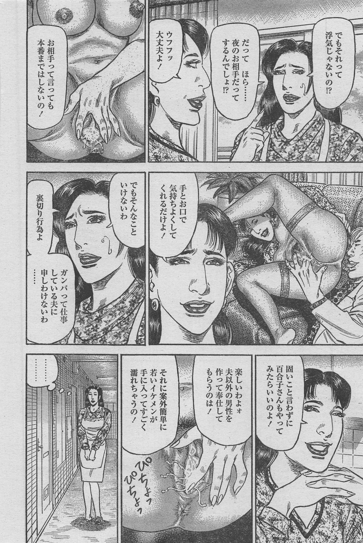 Manga Lawrence 2013-04 51