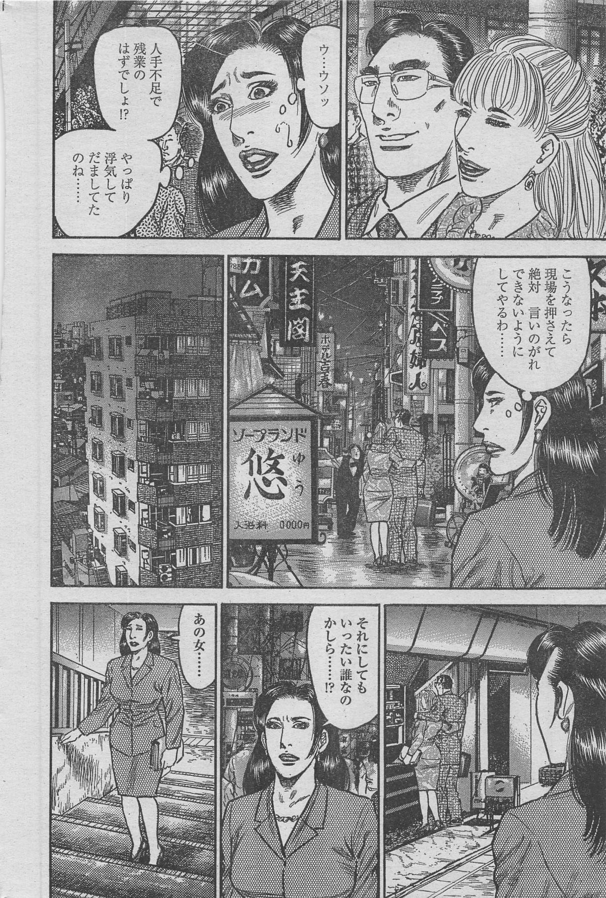 Manga Lawrence 2013-04 53