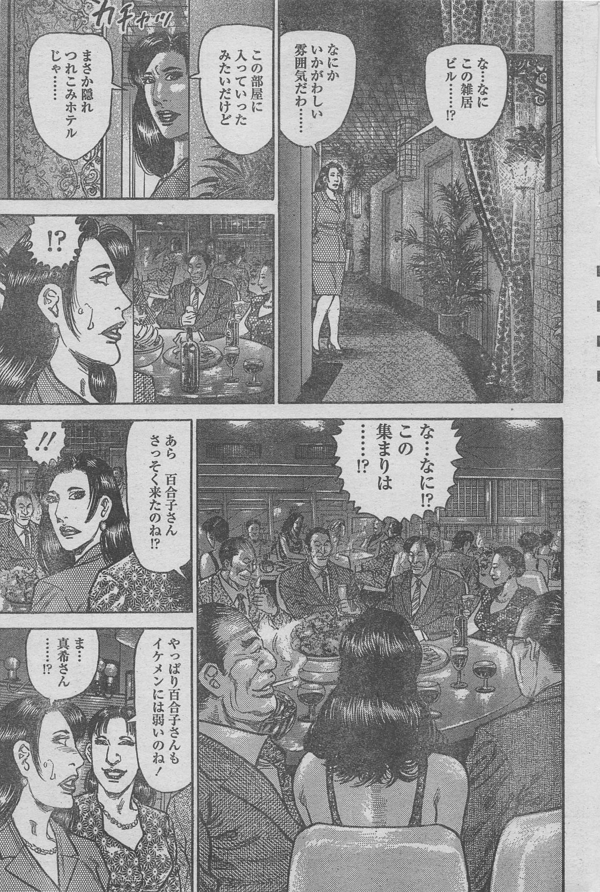 Manga Lawrence 2013-04 54