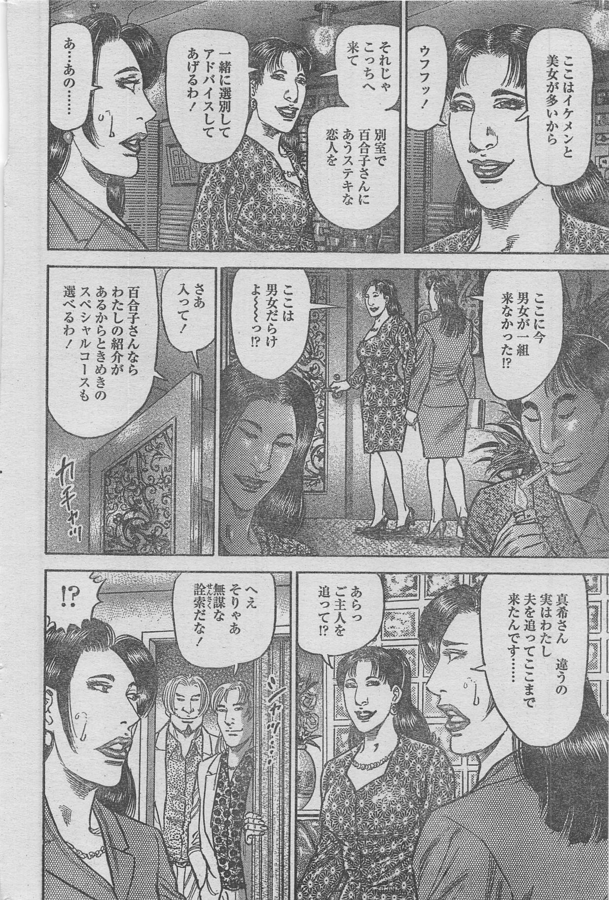 Manga Lawrence 2013-04 55