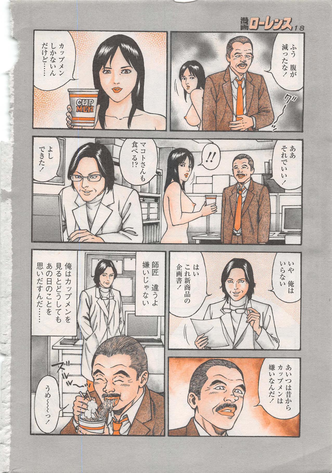 Manga Lawrence 2013-04 5