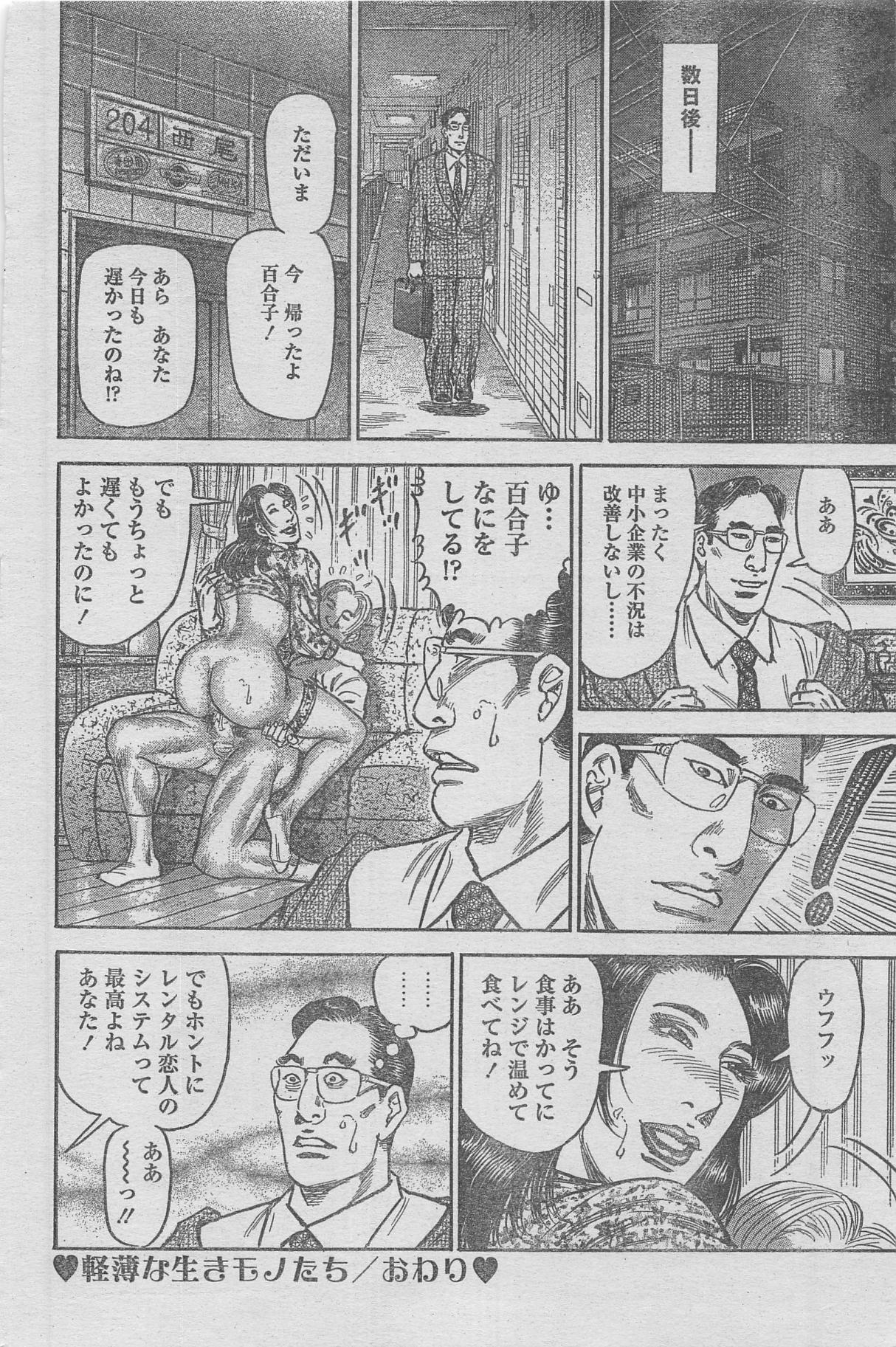 Manga Lawrence 2013-04 63