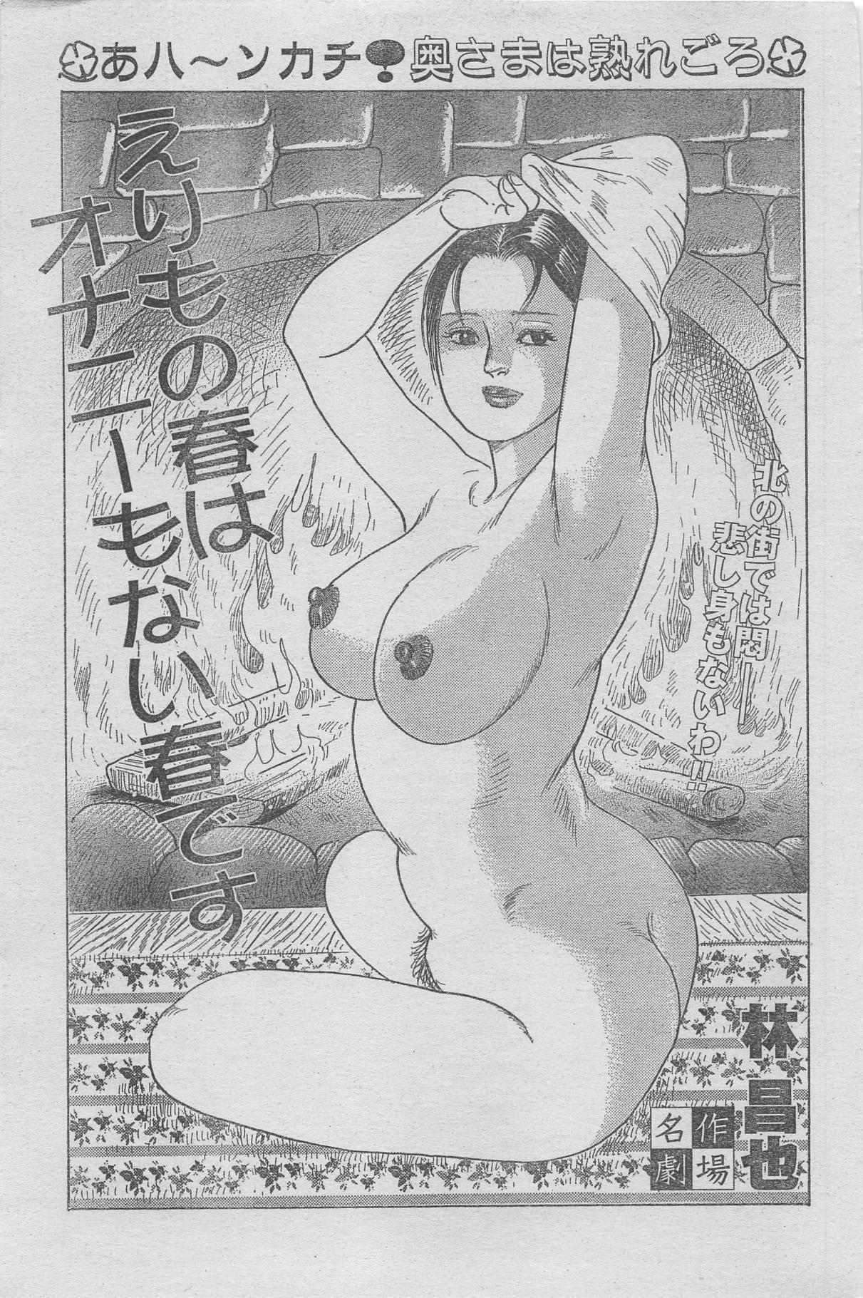 Manga Lawrence 2013-04 64