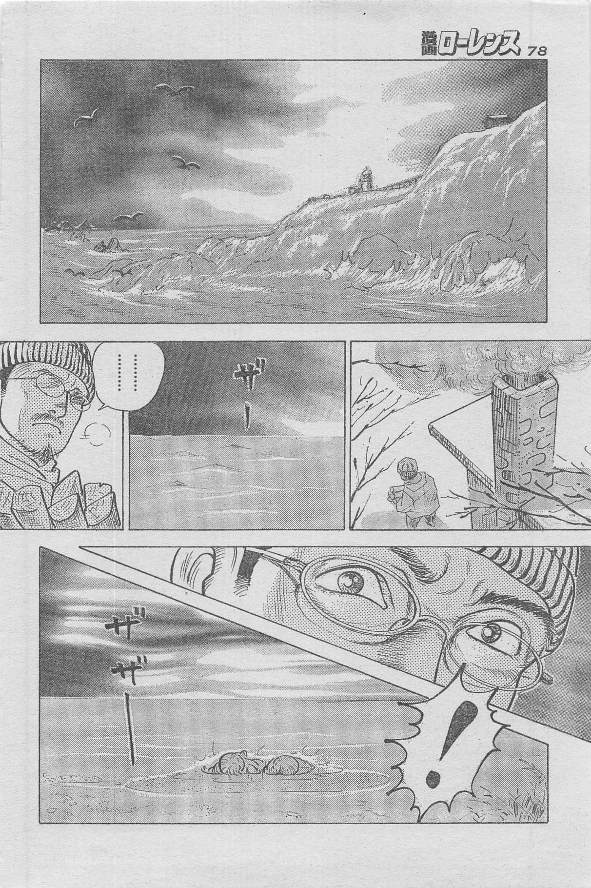 Manga Lawrence 2013-04 65