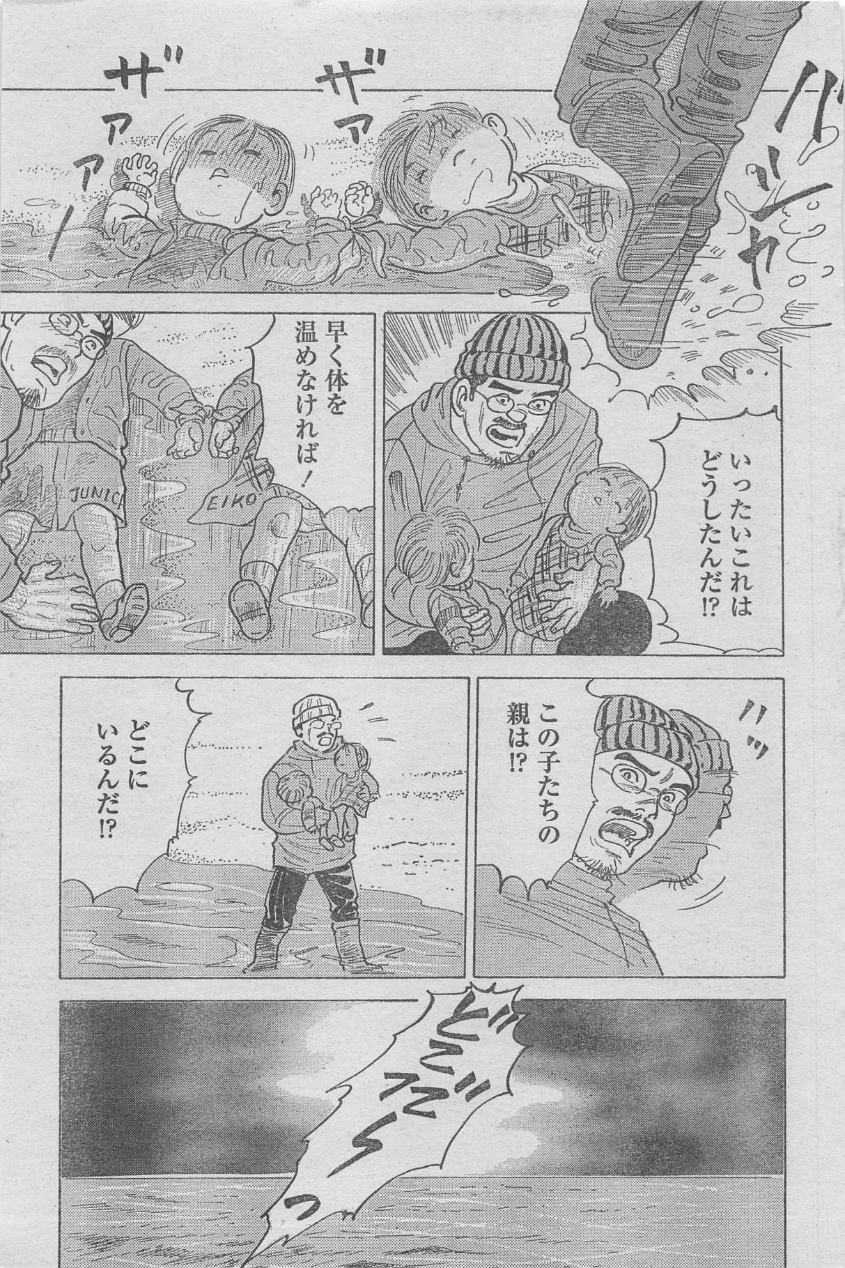 Manga Lawrence 2013-04 66