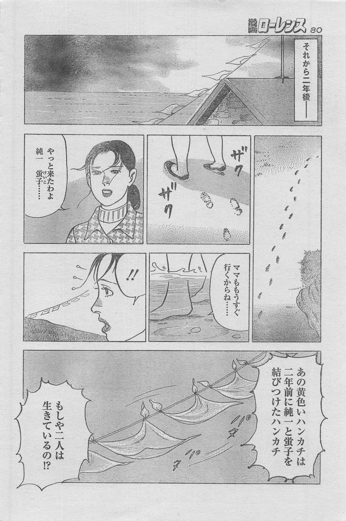 Manga Lawrence 2013-04 67