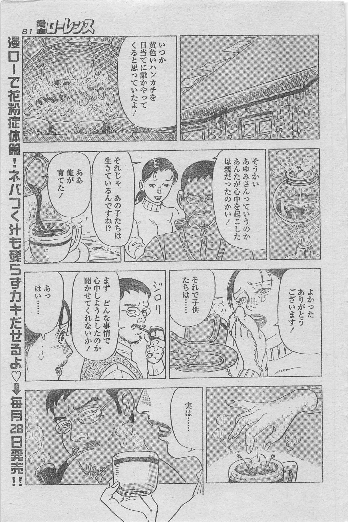 Manga Lawrence 2013-04 68