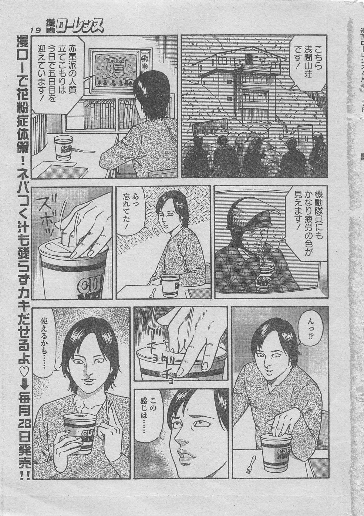 Manga Lawrence 2013-04 6