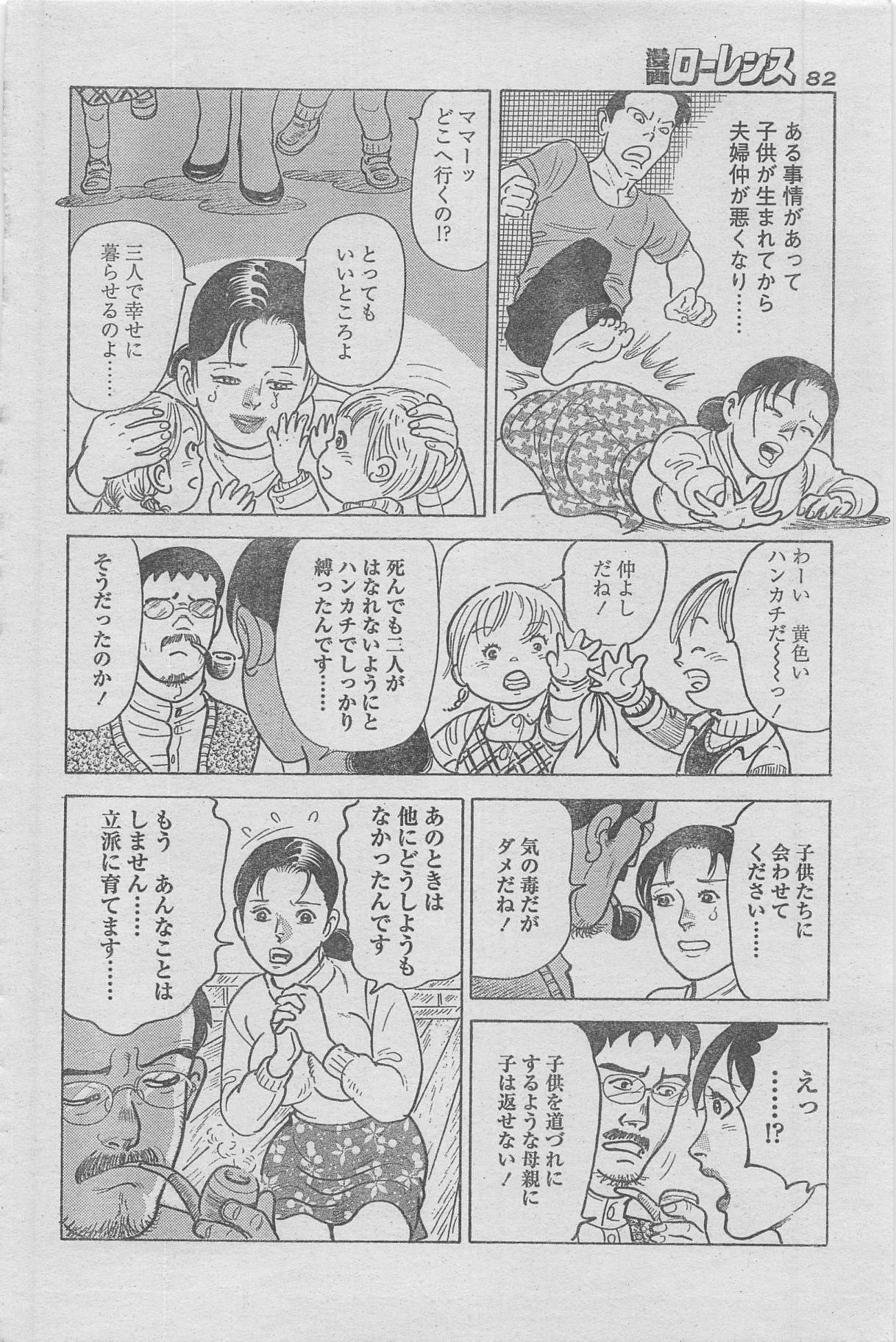Manga Lawrence 2013-04 69