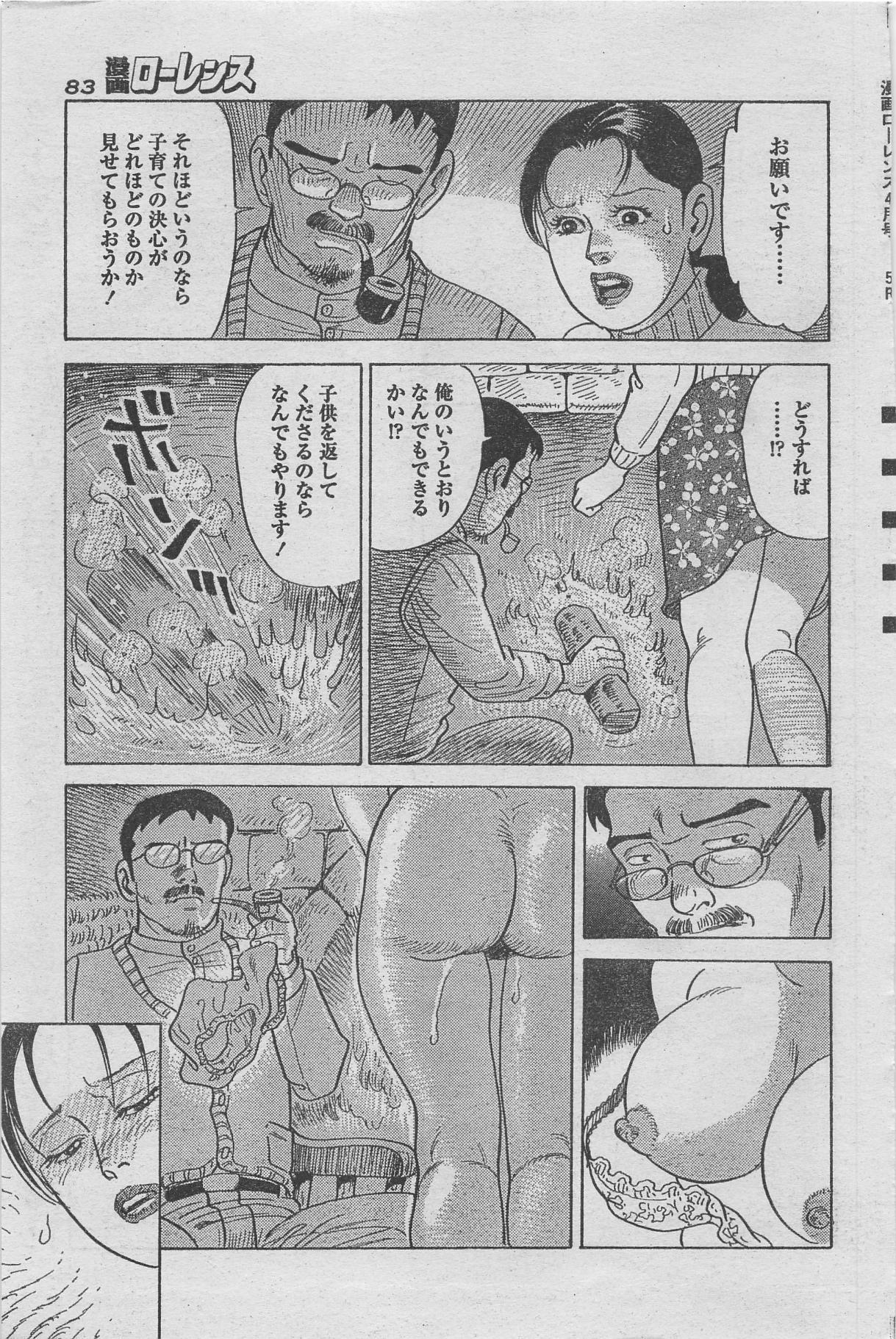 Manga Lawrence 2013-04 70