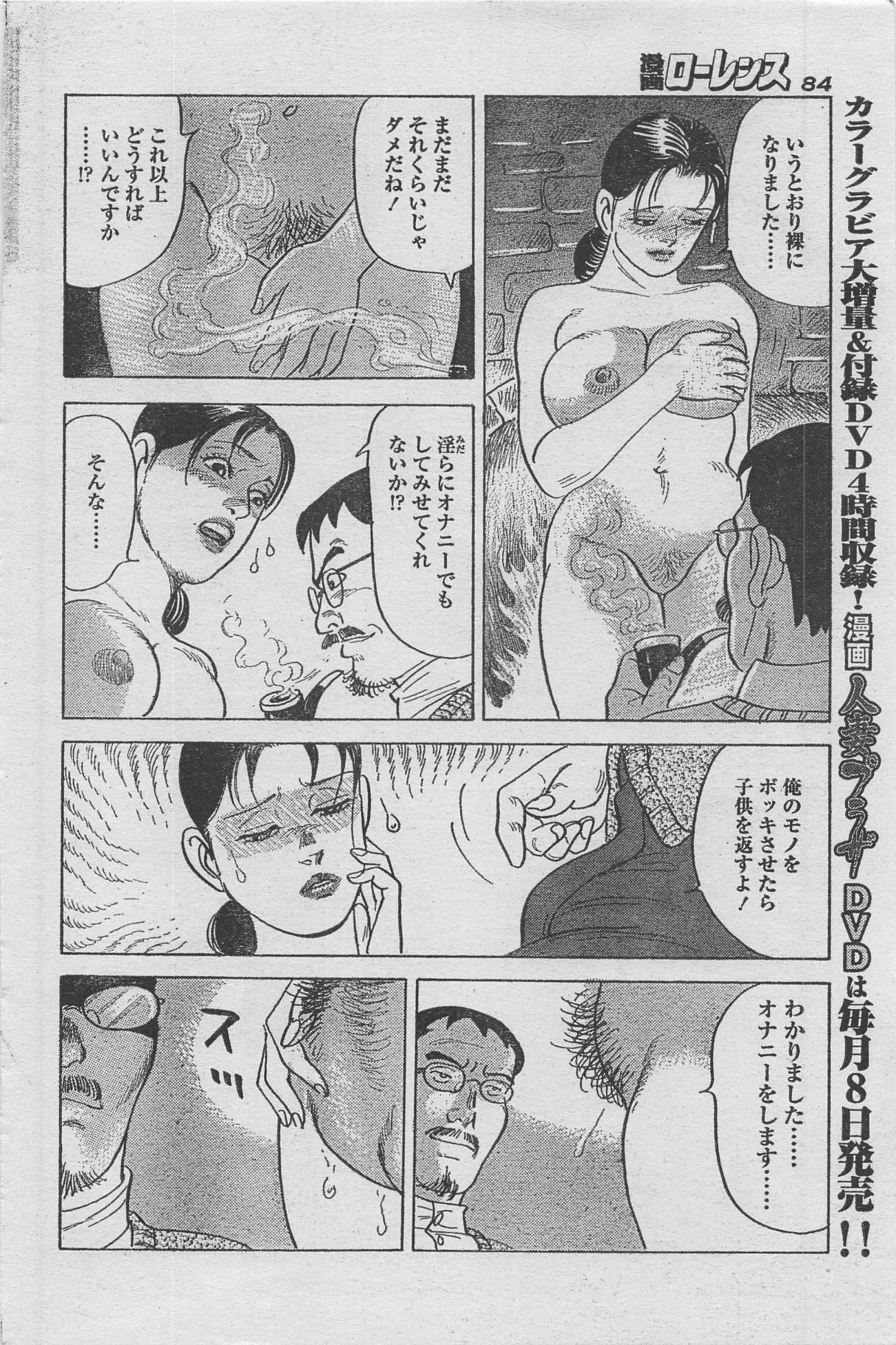 Manga Lawrence 2013-04 71